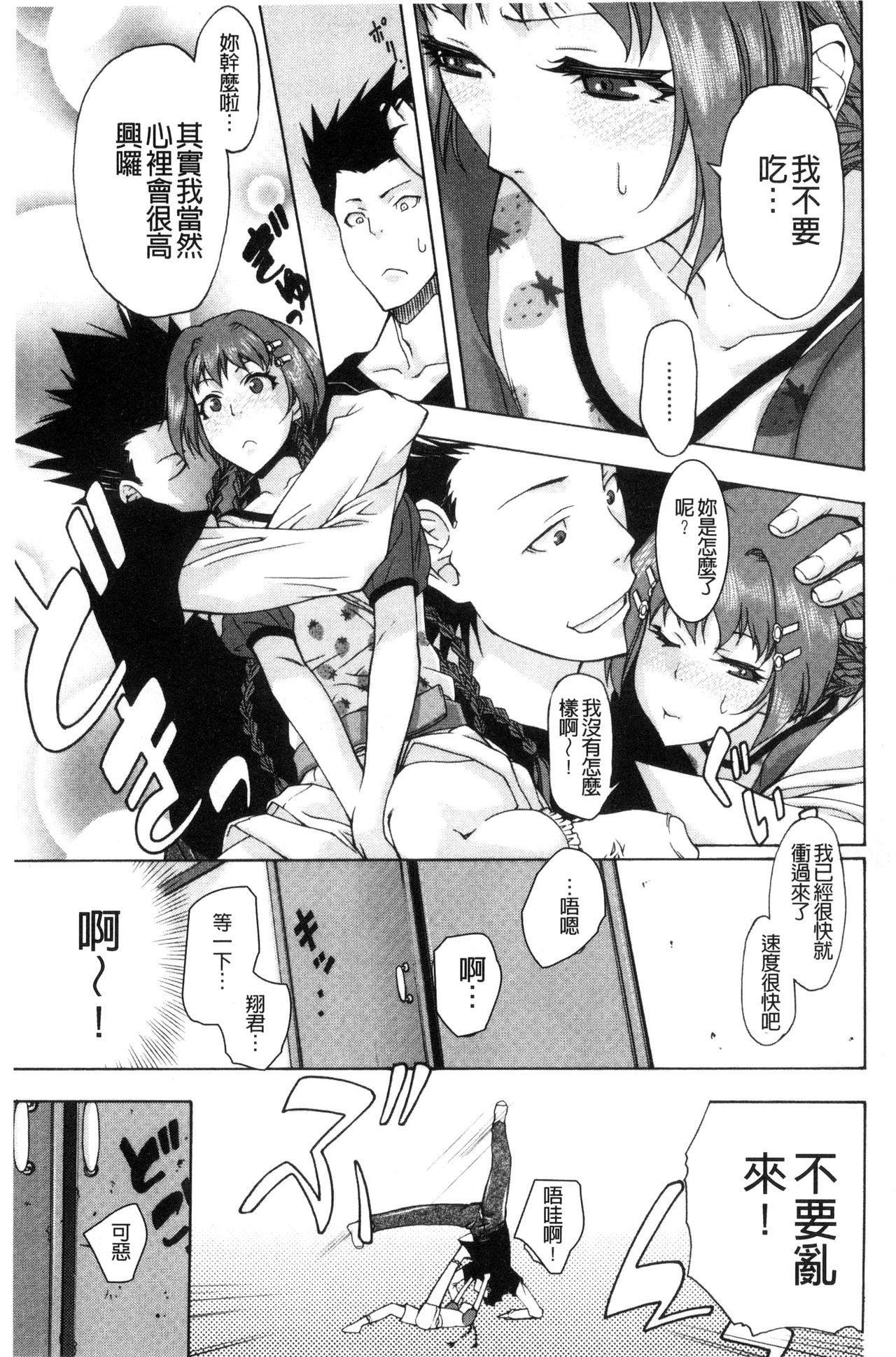 Soto Hame! Kanojo wa Yagai Roshutsu-kei Hentai 139