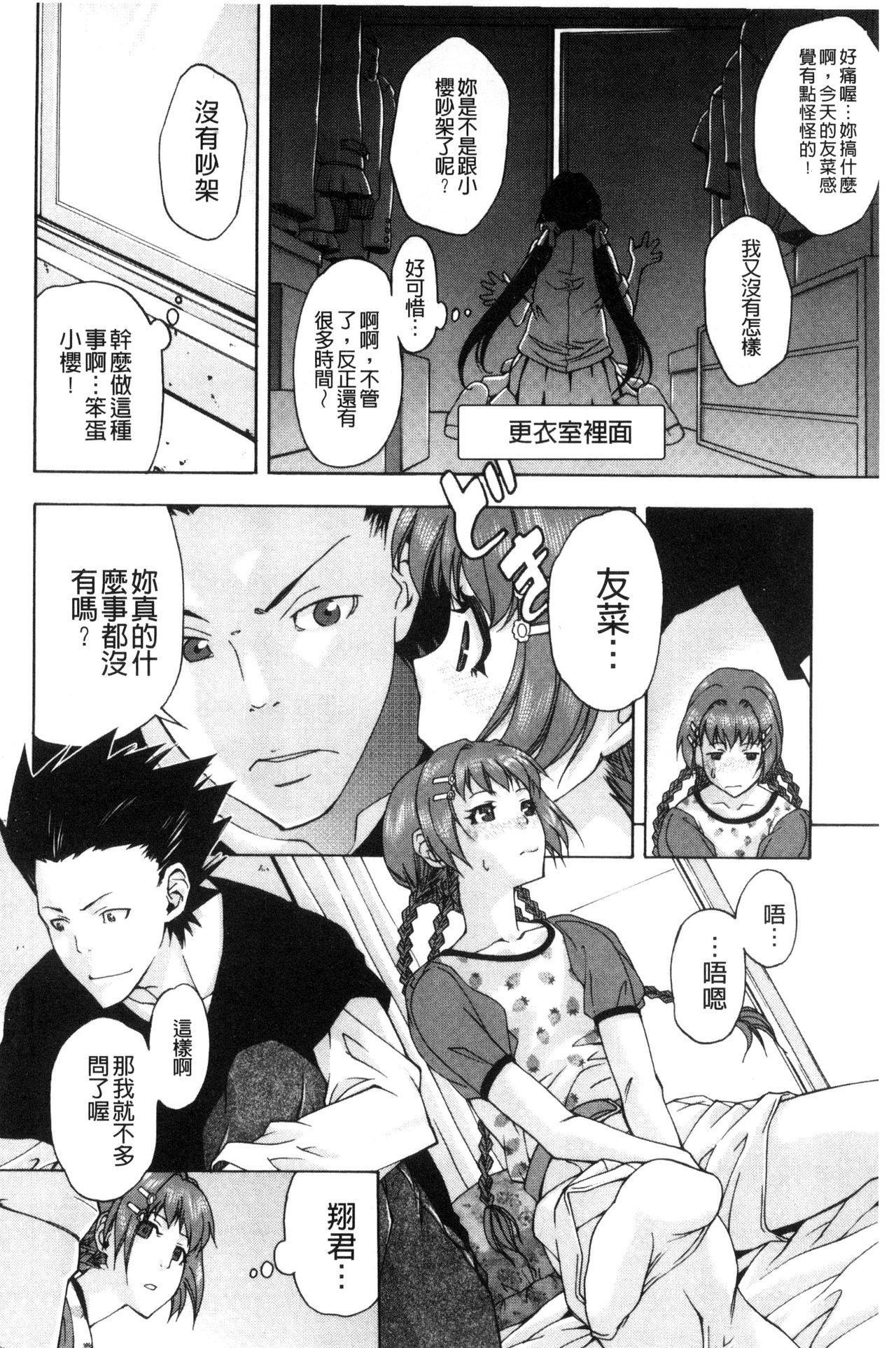 Soto Hame! Kanojo wa Yagai Roshutsu-kei Hentai 140