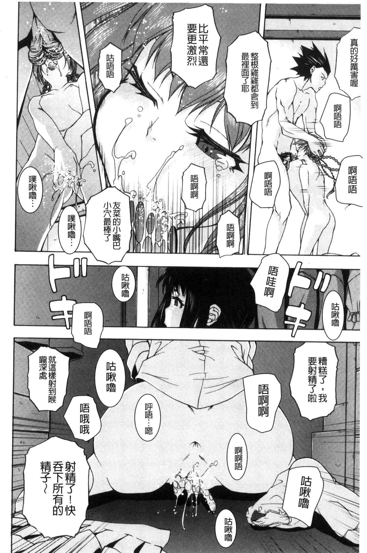 Soto Hame! Kanojo wa Yagai Roshutsu-kei Hentai 144
