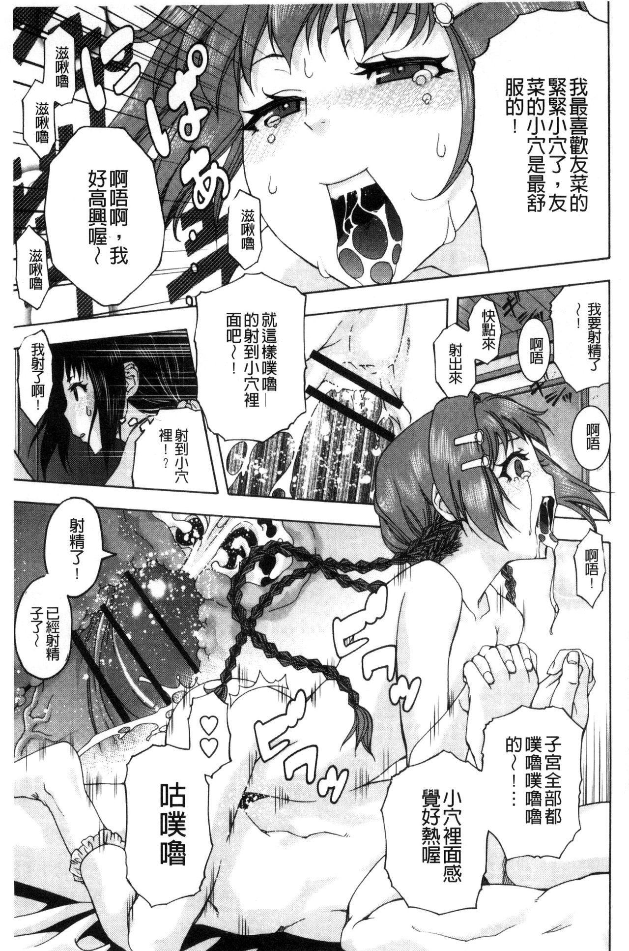 Soto Hame! Kanojo wa Yagai Roshutsu-kei Hentai 149