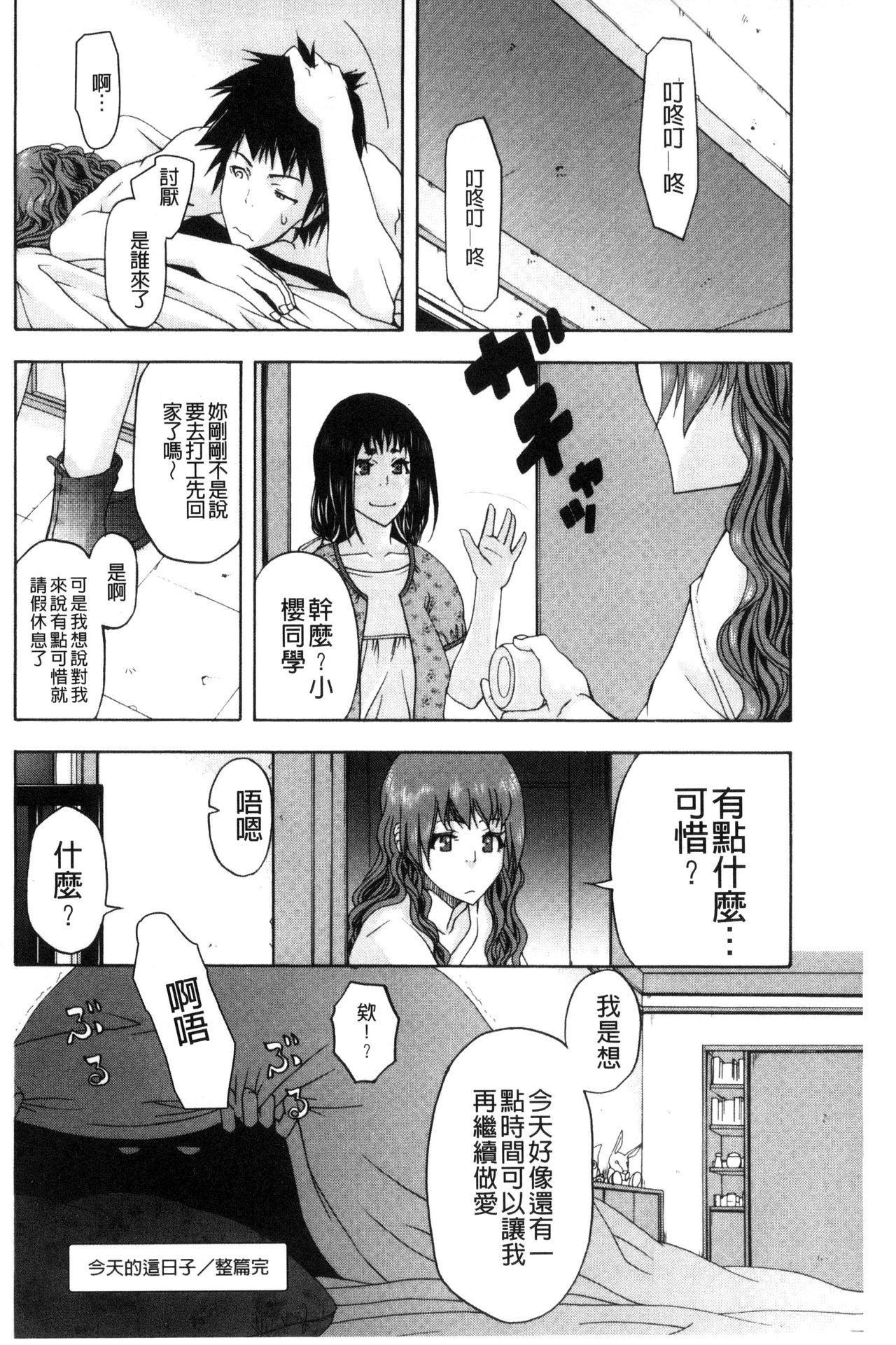 Soto Hame! Kanojo wa Yagai Roshutsu-kei Hentai 164