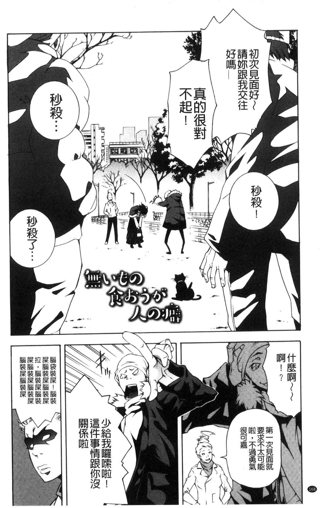 Soto Hame! Kanojo wa Yagai Roshutsu-kei Hentai 168