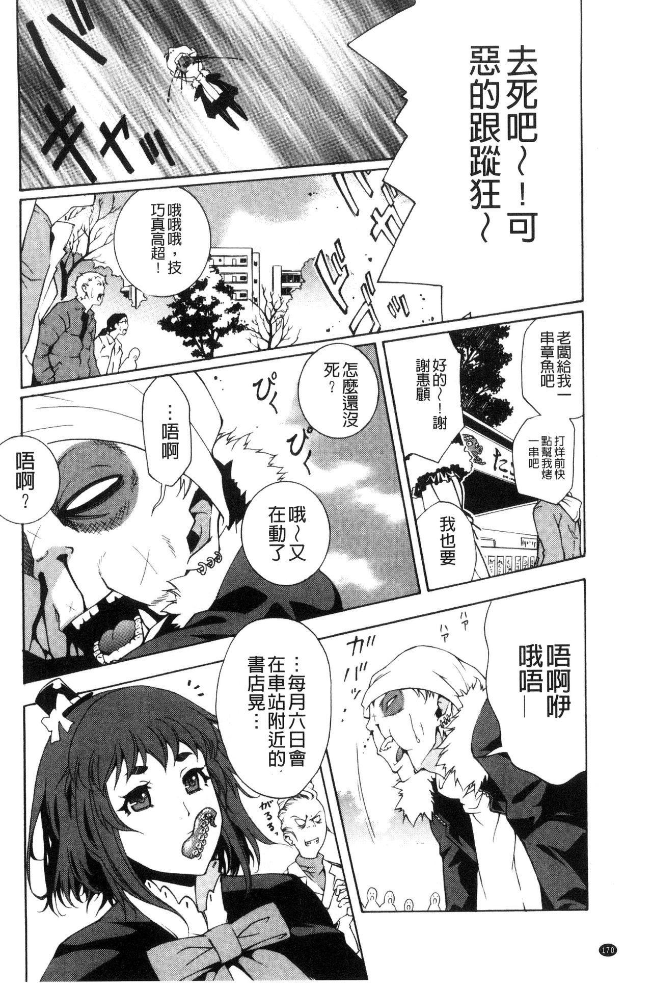 Soto Hame! Kanojo wa Yagai Roshutsu-kei Hentai 170
