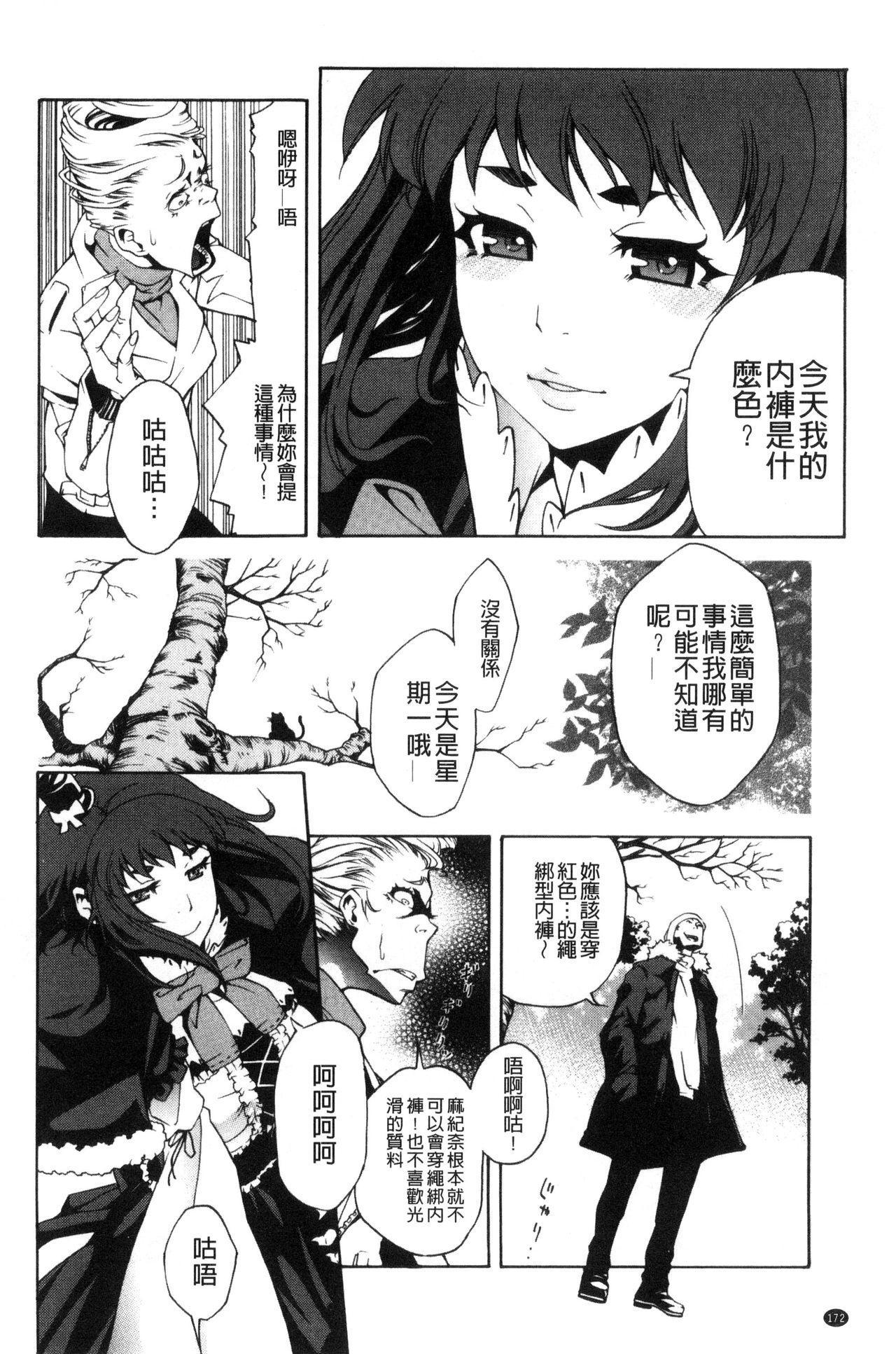 Soto Hame! Kanojo wa Yagai Roshutsu-kei Hentai 172