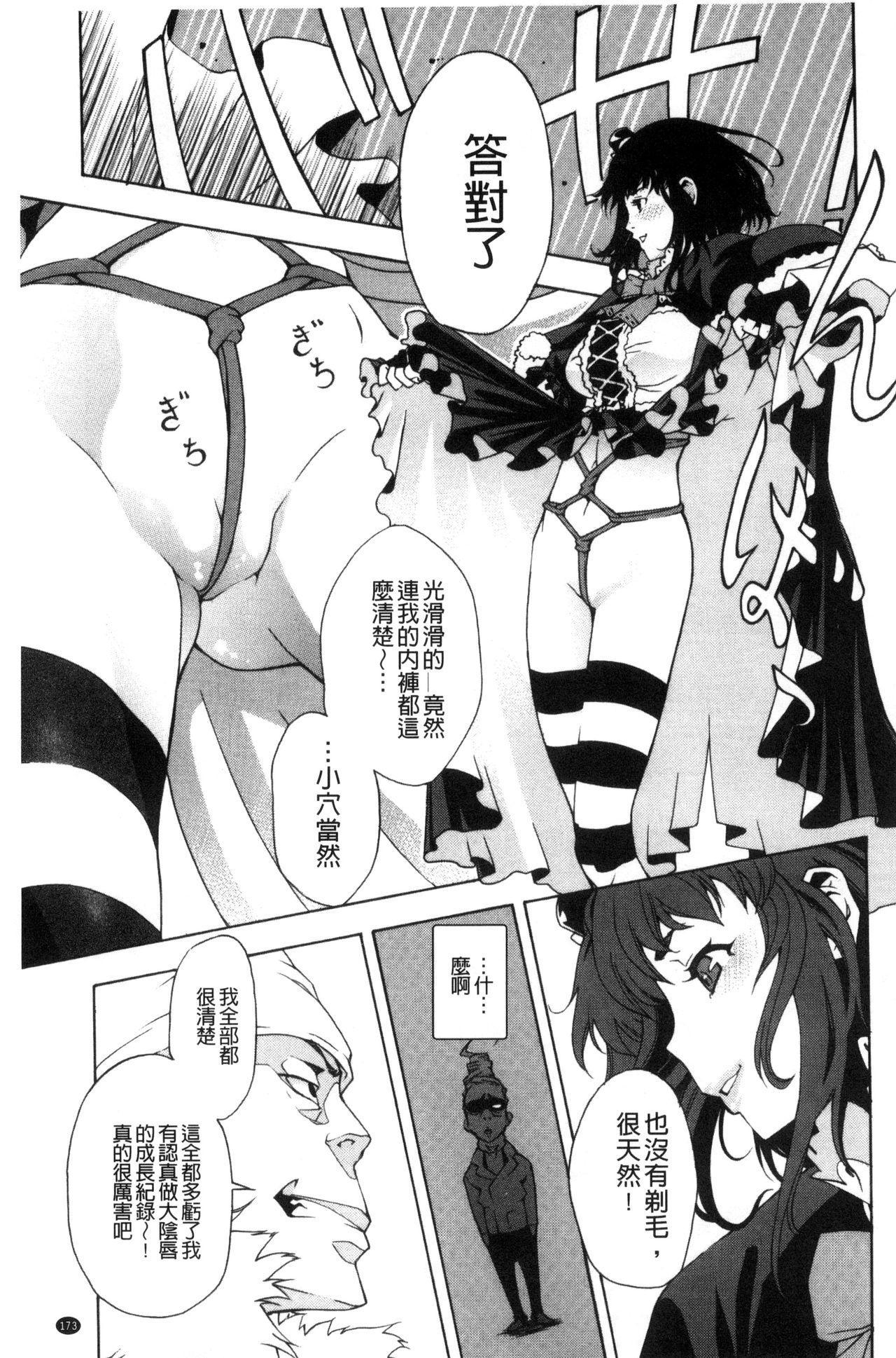 Soto Hame! Kanojo wa Yagai Roshutsu-kei Hentai 173