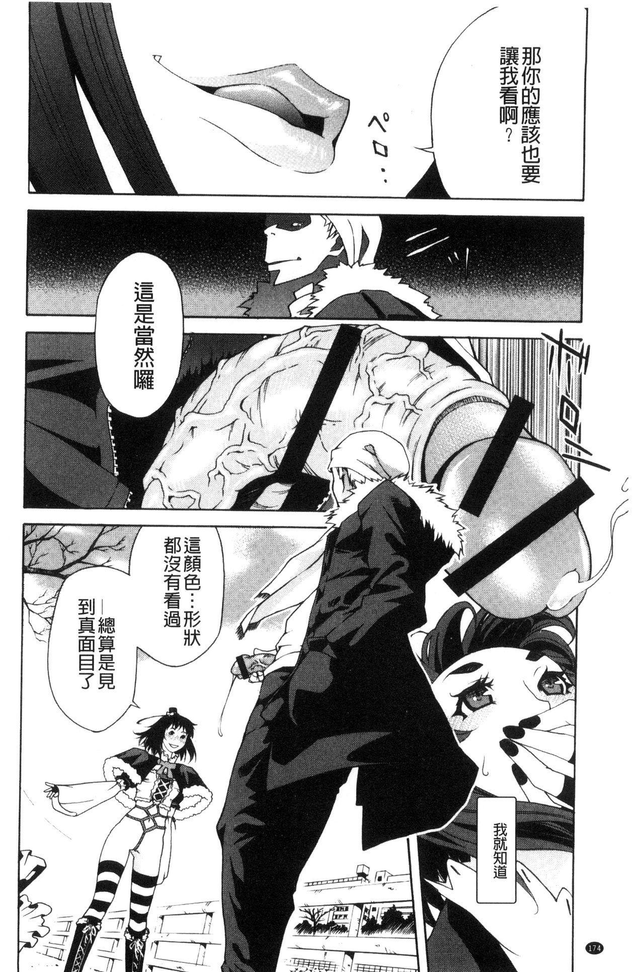 Soto Hame! Kanojo wa Yagai Roshutsu-kei Hentai 174