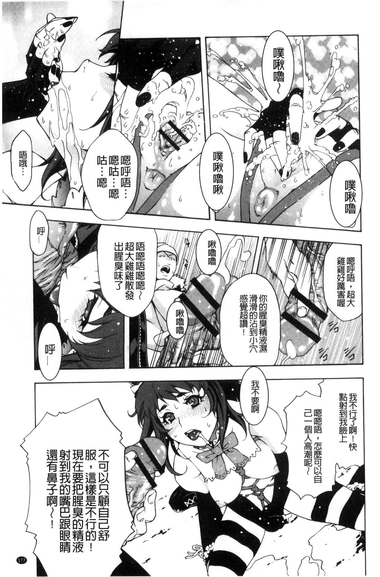 Soto Hame! Kanojo wa Yagai Roshutsu-kei Hentai 177