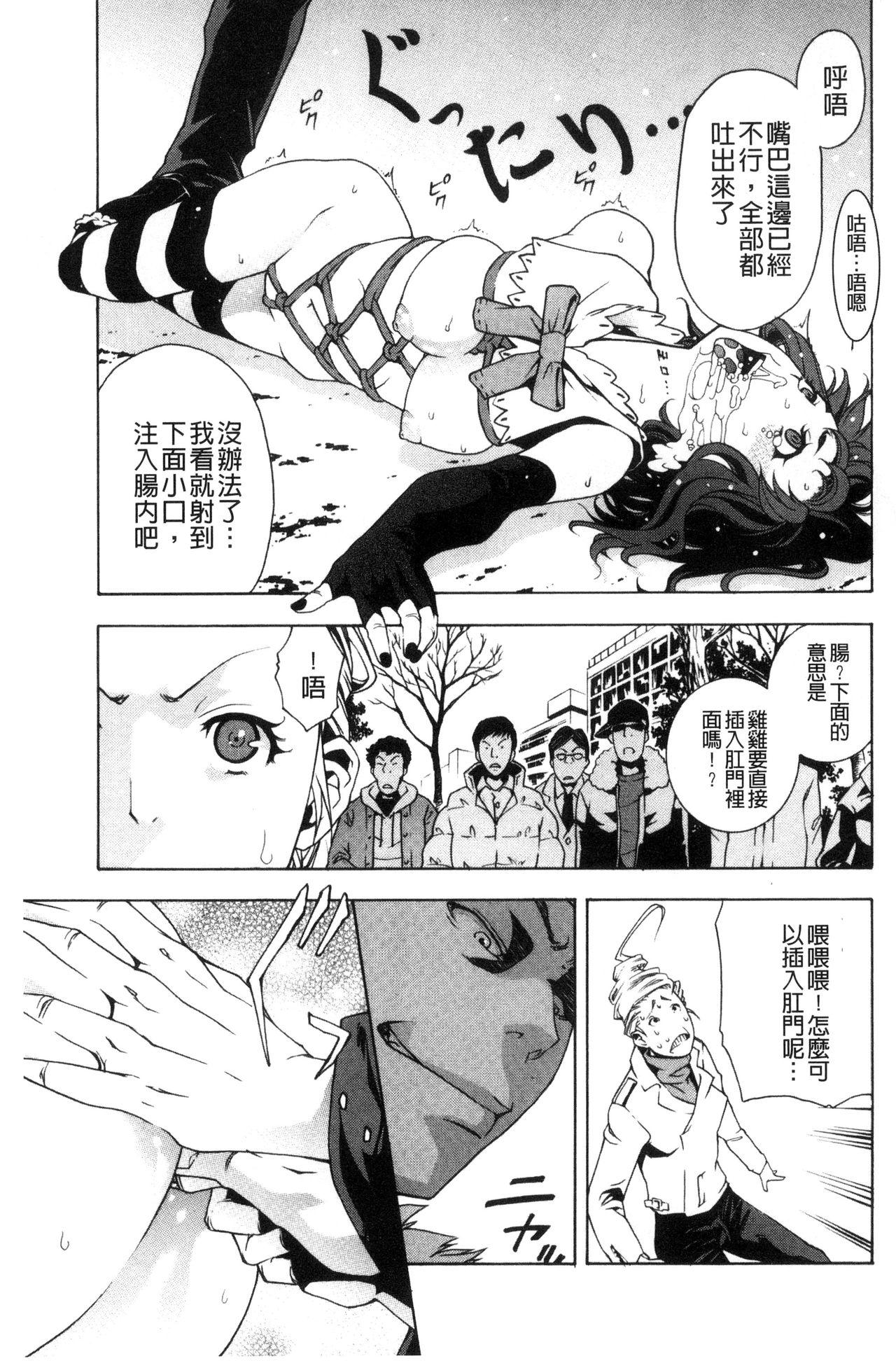 Soto Hame! Kanojo wa Yagai Roshutsu-kei Hentai 183