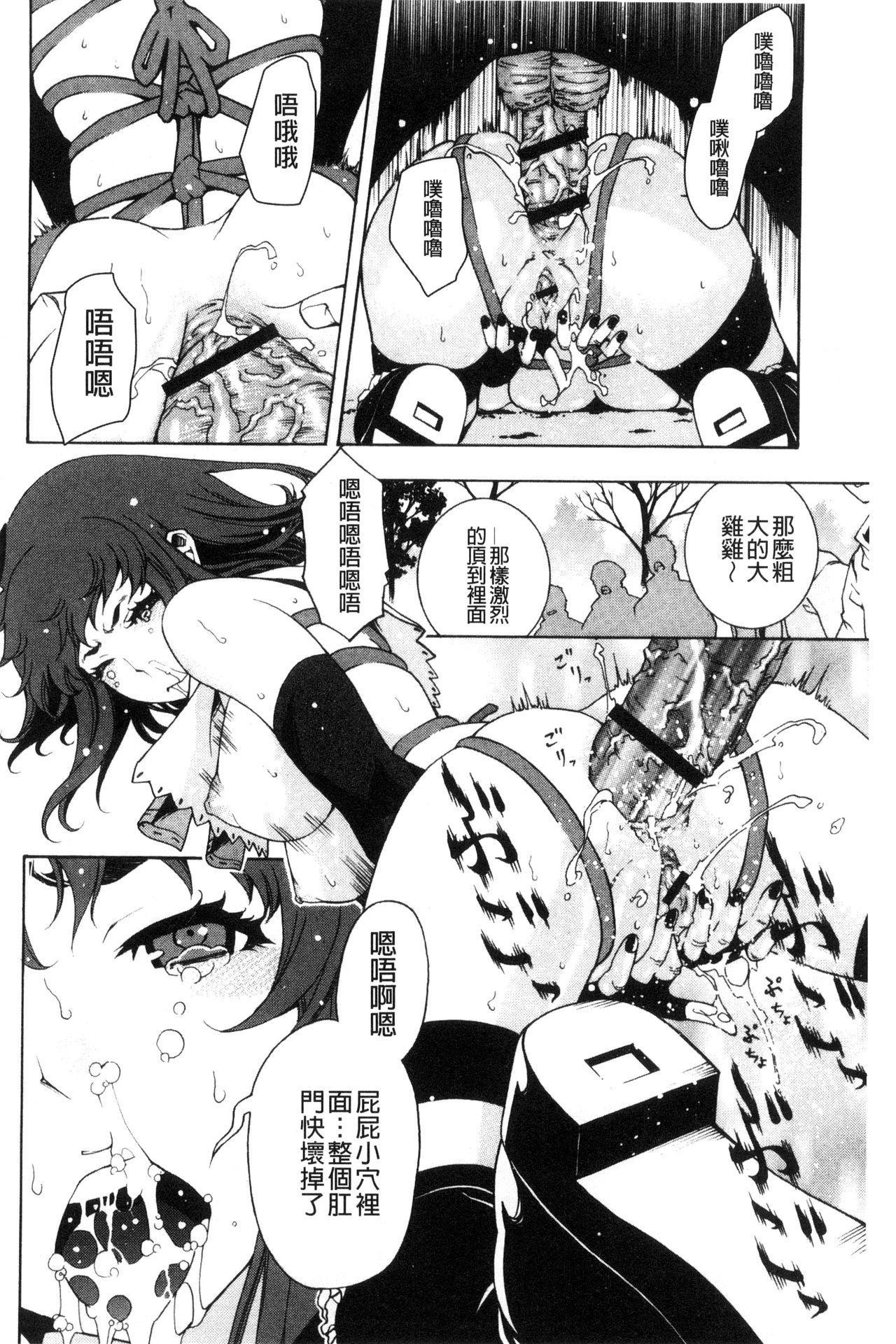 Soto Hame! Kanojo wa Yagai Roshutsu-kei Hentai 186