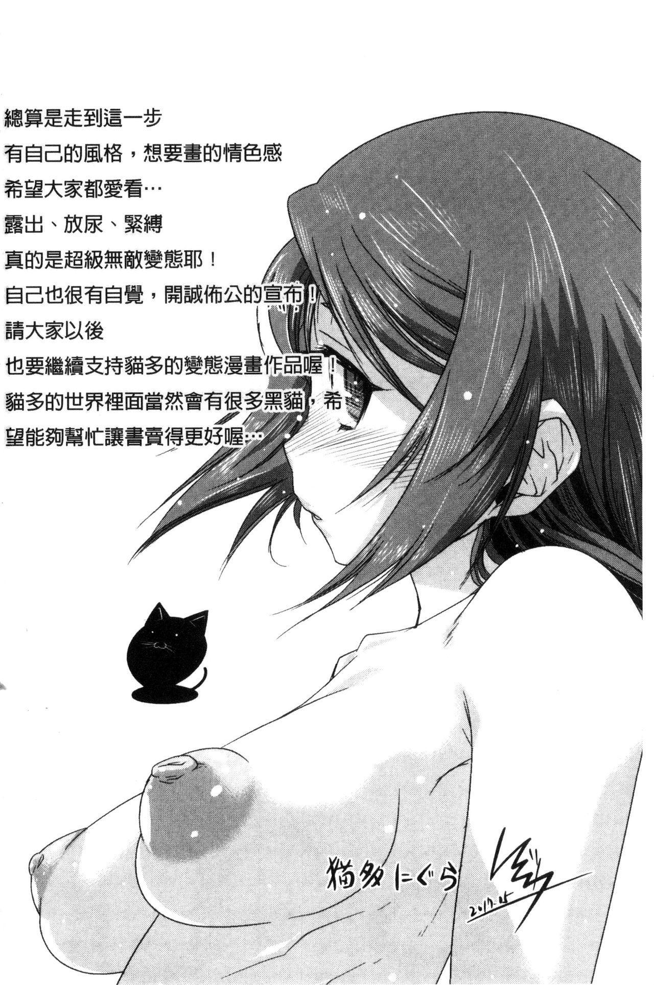 Soto Hame! Kanojo wa Yagai Roshutsu-kei Hentai 192