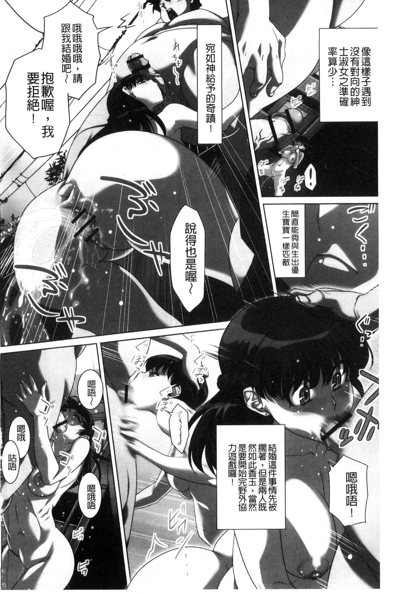 Soto Hame! Kanojo wa Yagai Roshutsu-kei Hentai 2