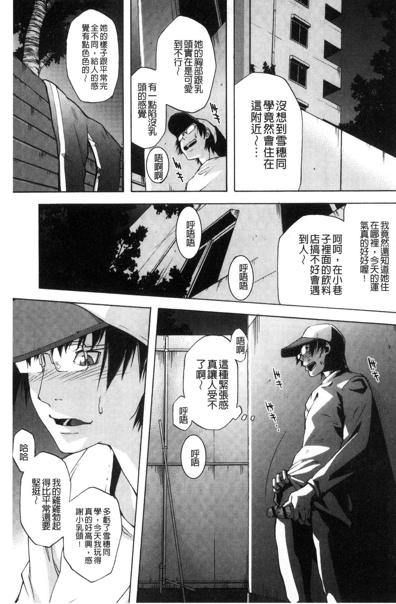 Soto Hame! Kanojo wa Yagai Roshutsu-kei Hentai 35