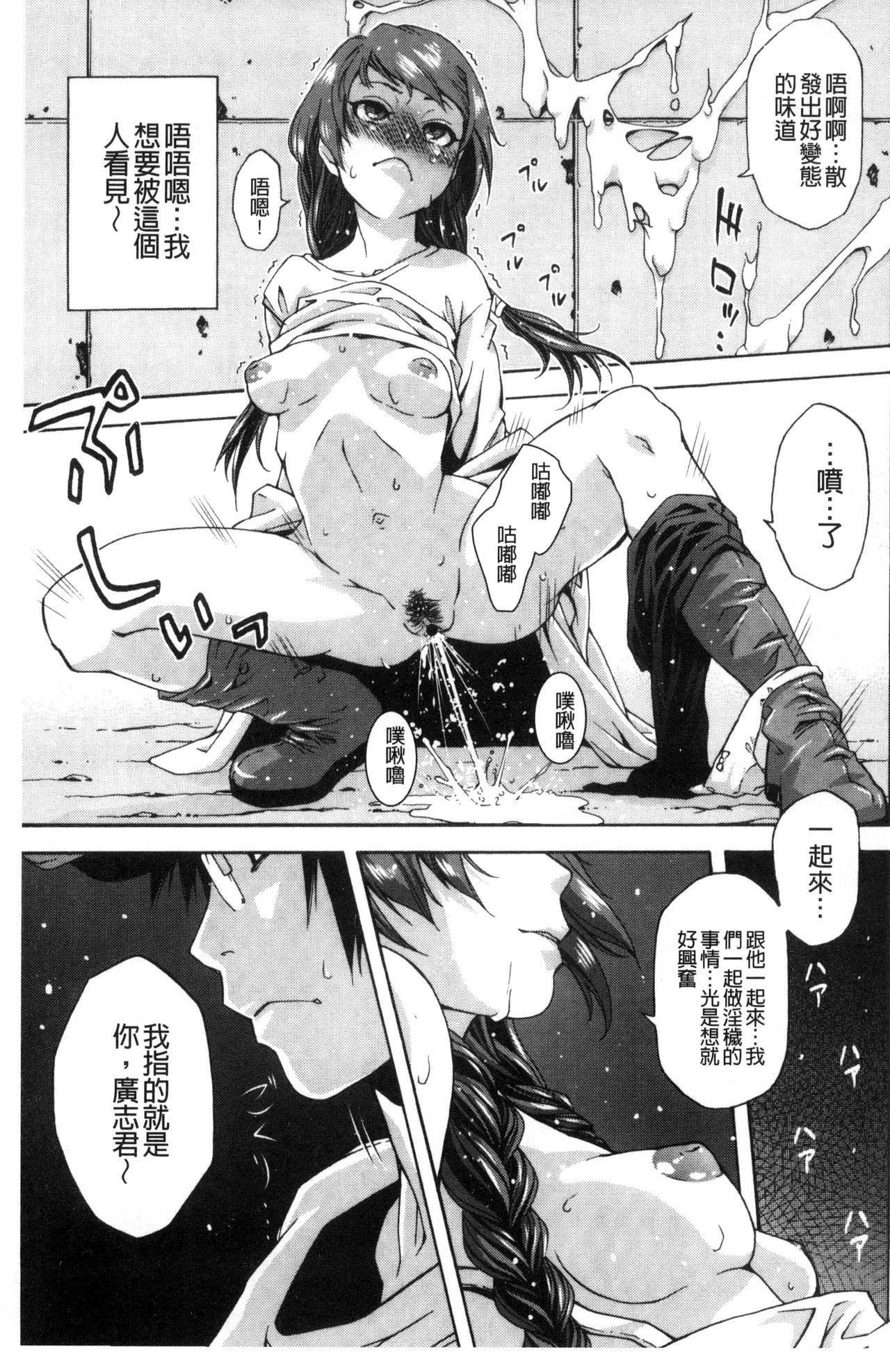 Soto Hame! Kanojo wa Yagai Roshutsu-kei Hentai 41
