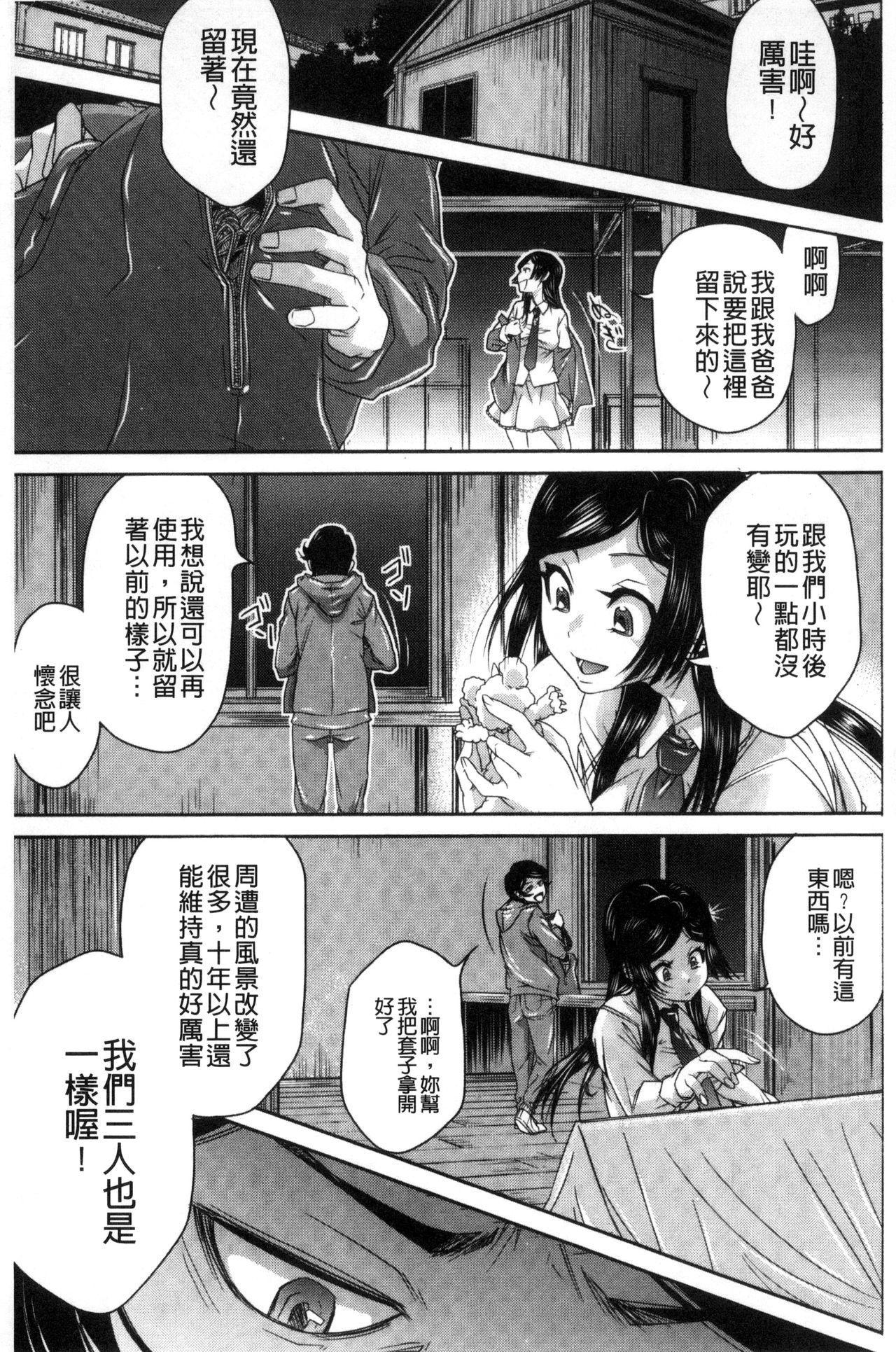 Soto Hame! Kanojo wa Yagai Roshutsu-kei Hentai 57