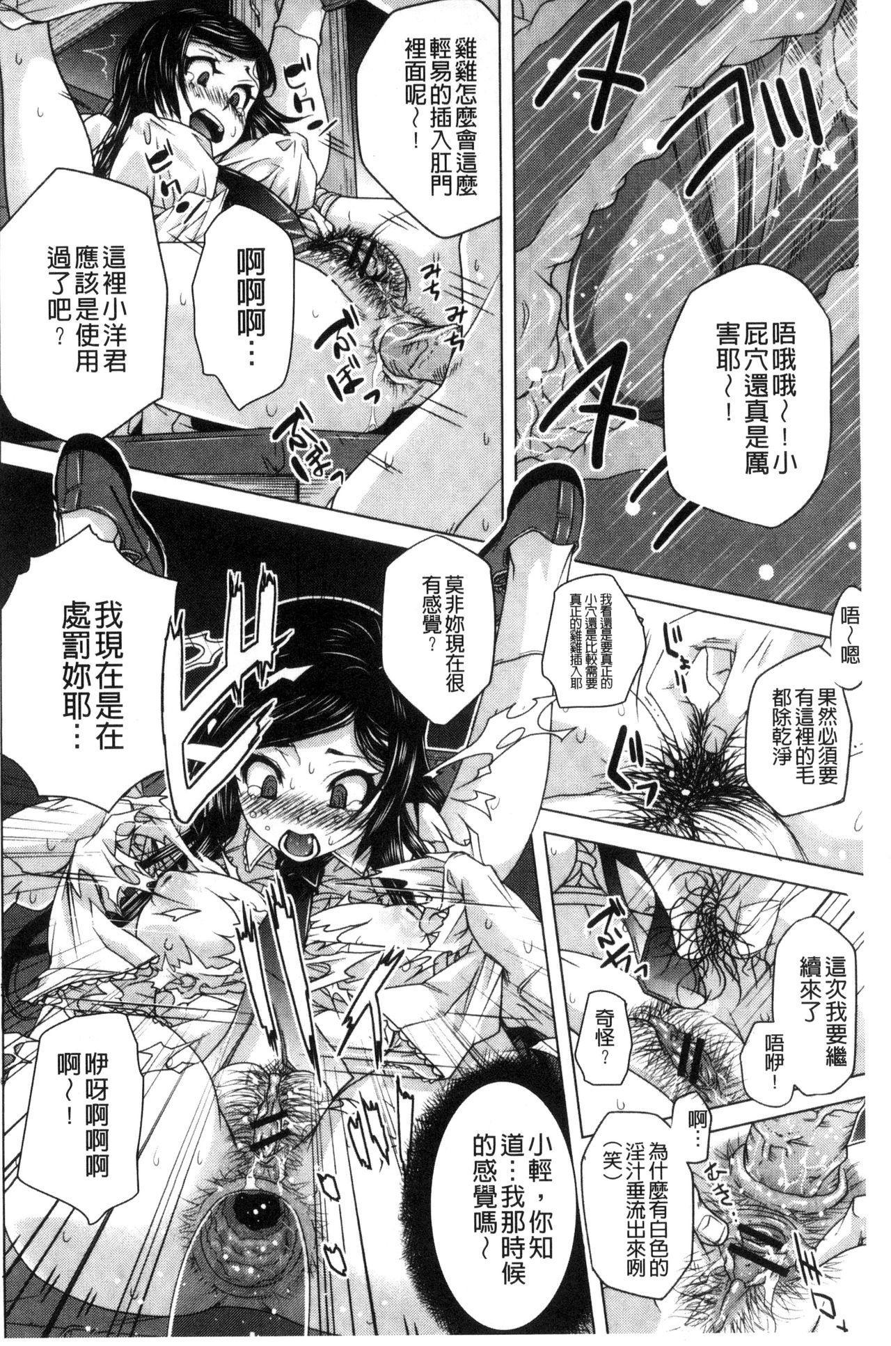 Soto Hame! Kanojo wa Yagai Roshutsu-kei Hentai 68