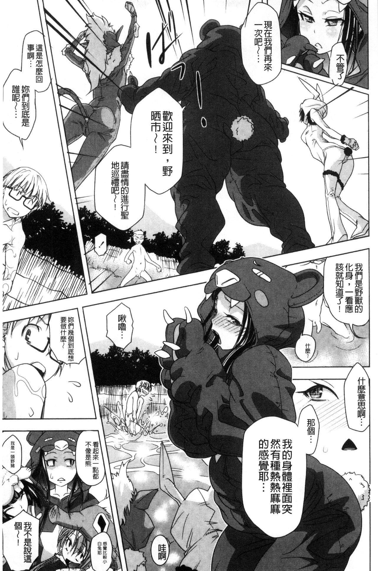 Soto Hame! Kanojo wa Yagai Roshutsu-kei Hentai 81