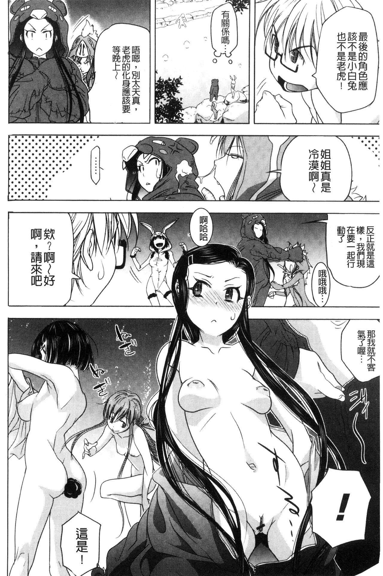 Soto Hame! Kanojo wa Yagai Roshutsu-kei Hentai 82