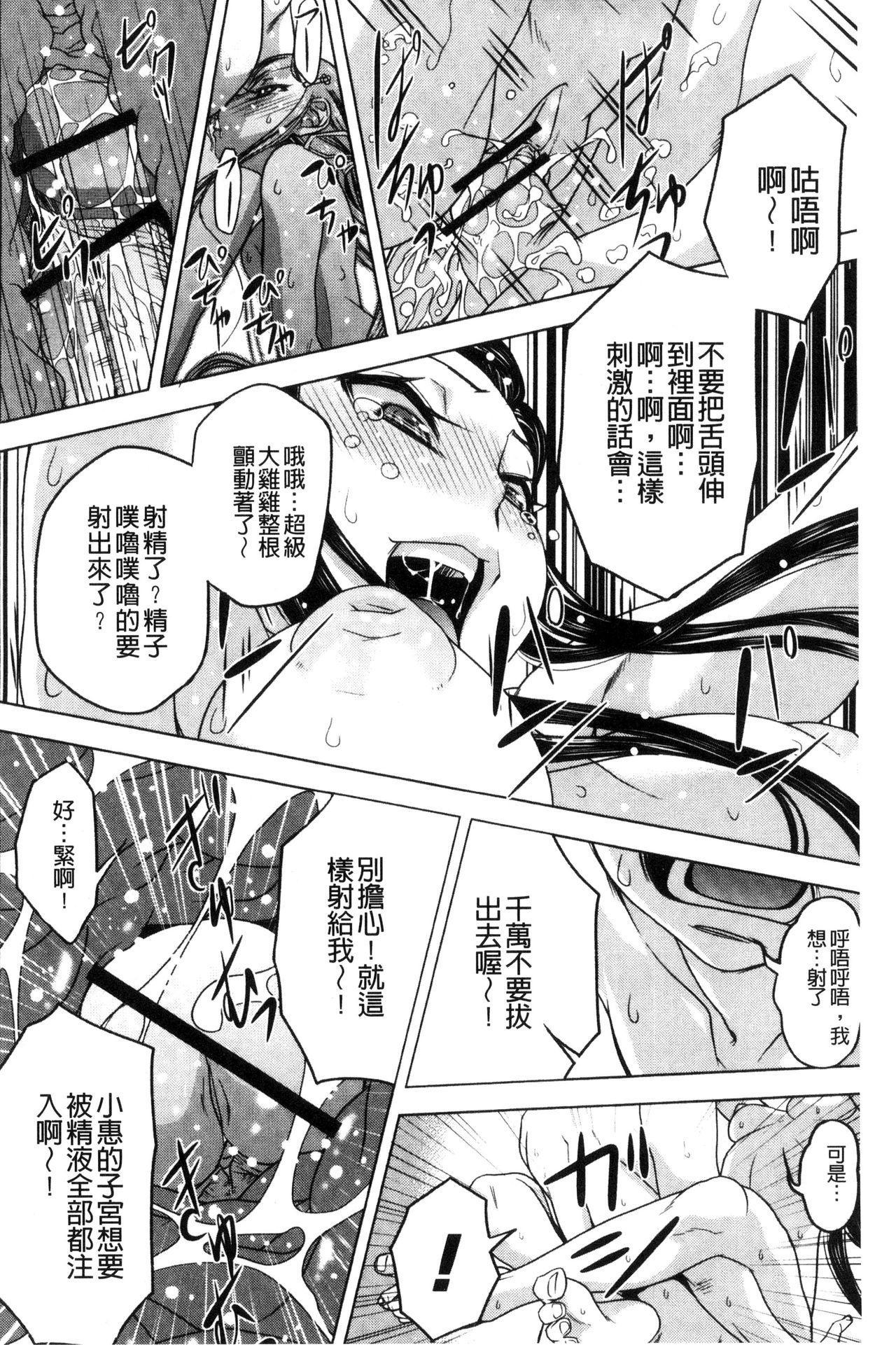 Soto Hame! Kanojo wa Yagai Roshutsu-kei Hentai 98