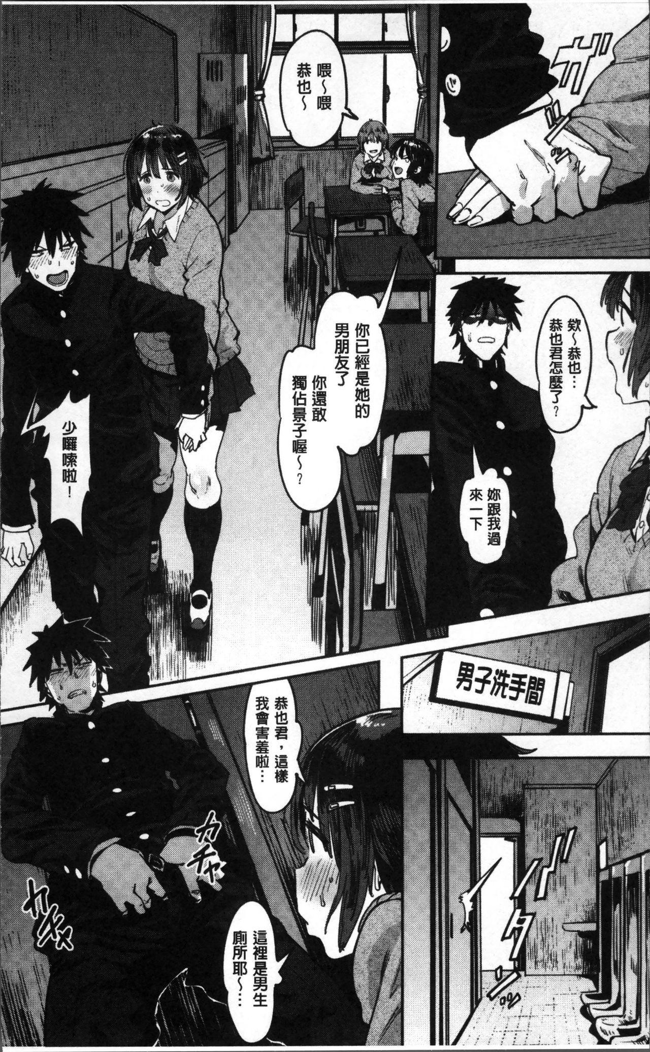 Nee,... Shiyo 9