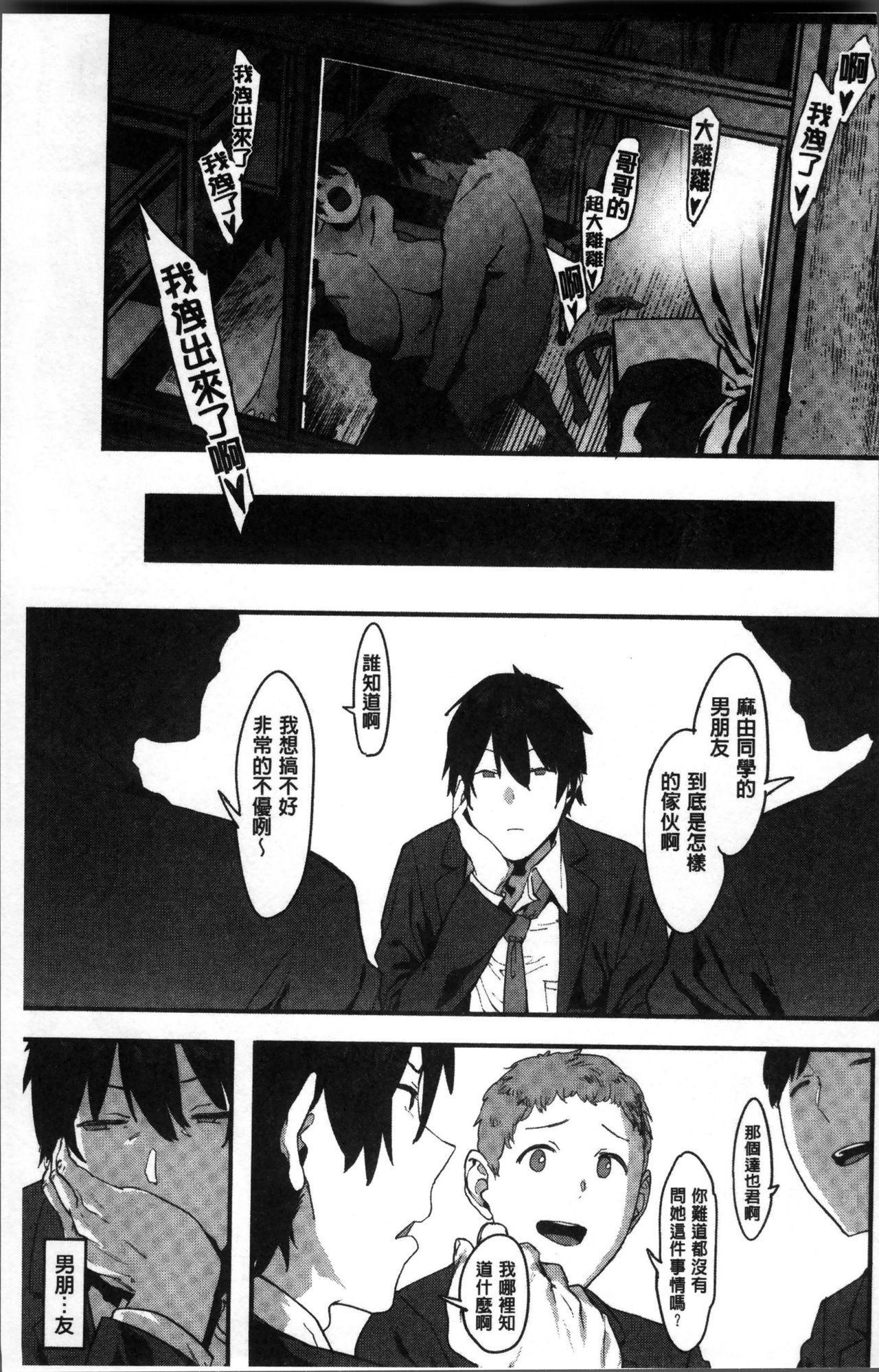 Nee,... Shiyo 99