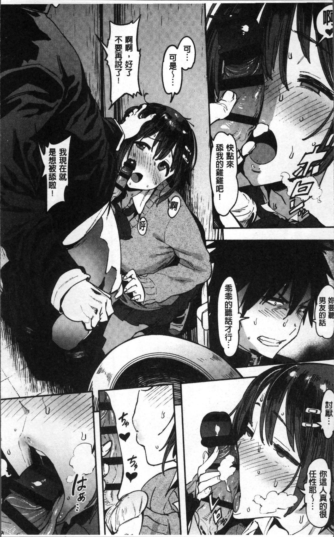 Nee,... Shiyo 10