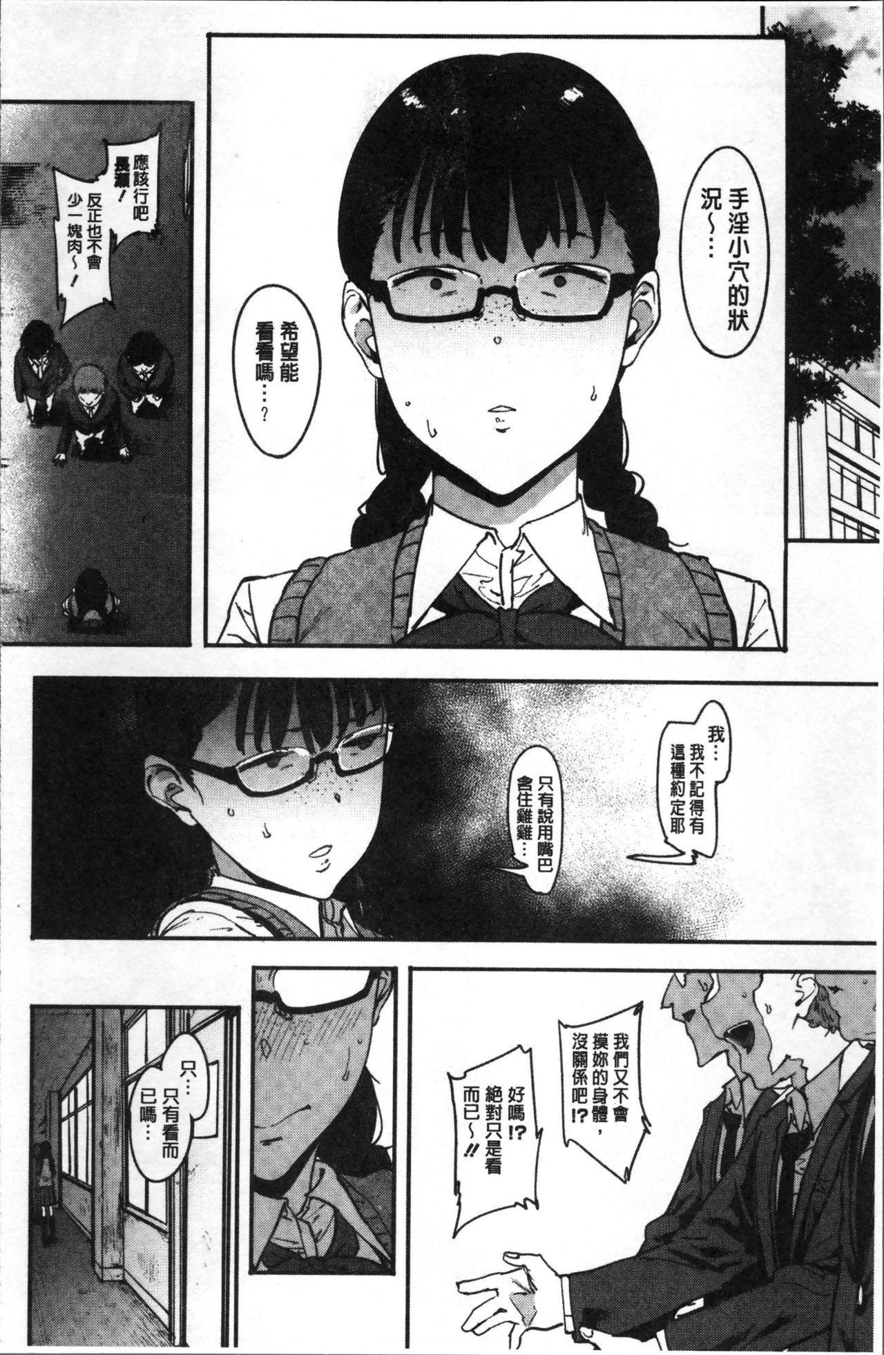 Nee,... Shiyo 130