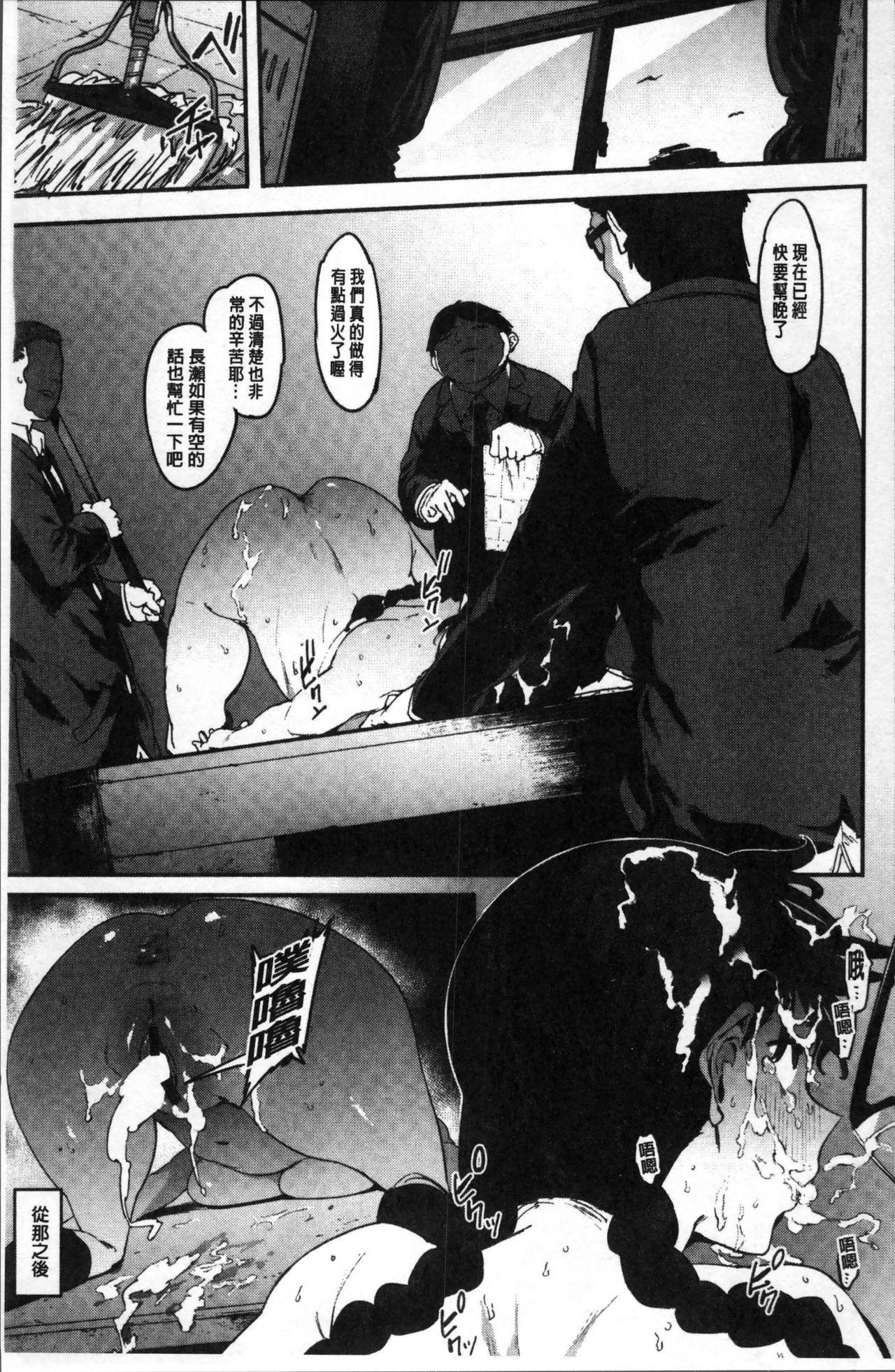 Nee,... Shiyo 139