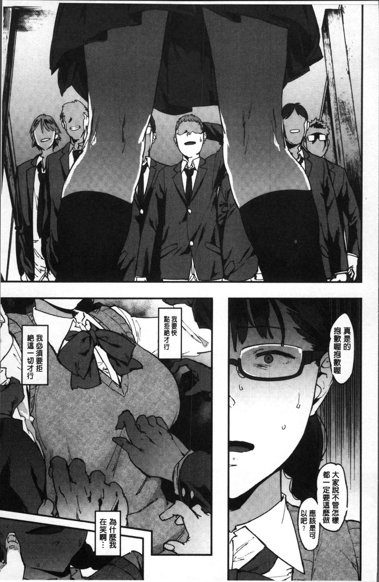 Nee,... Shiyo 141