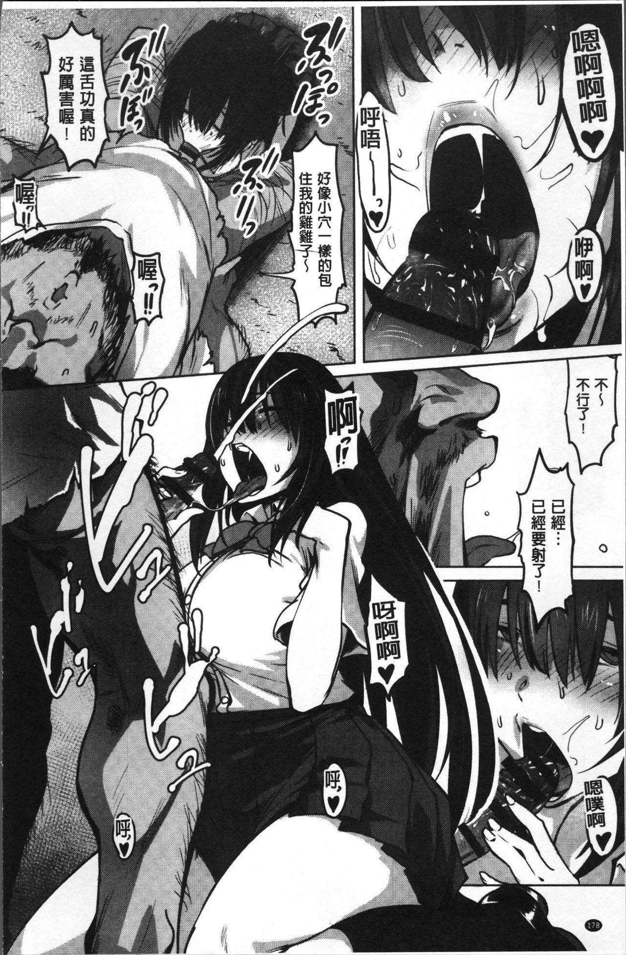 Nee,... Shiyo 180