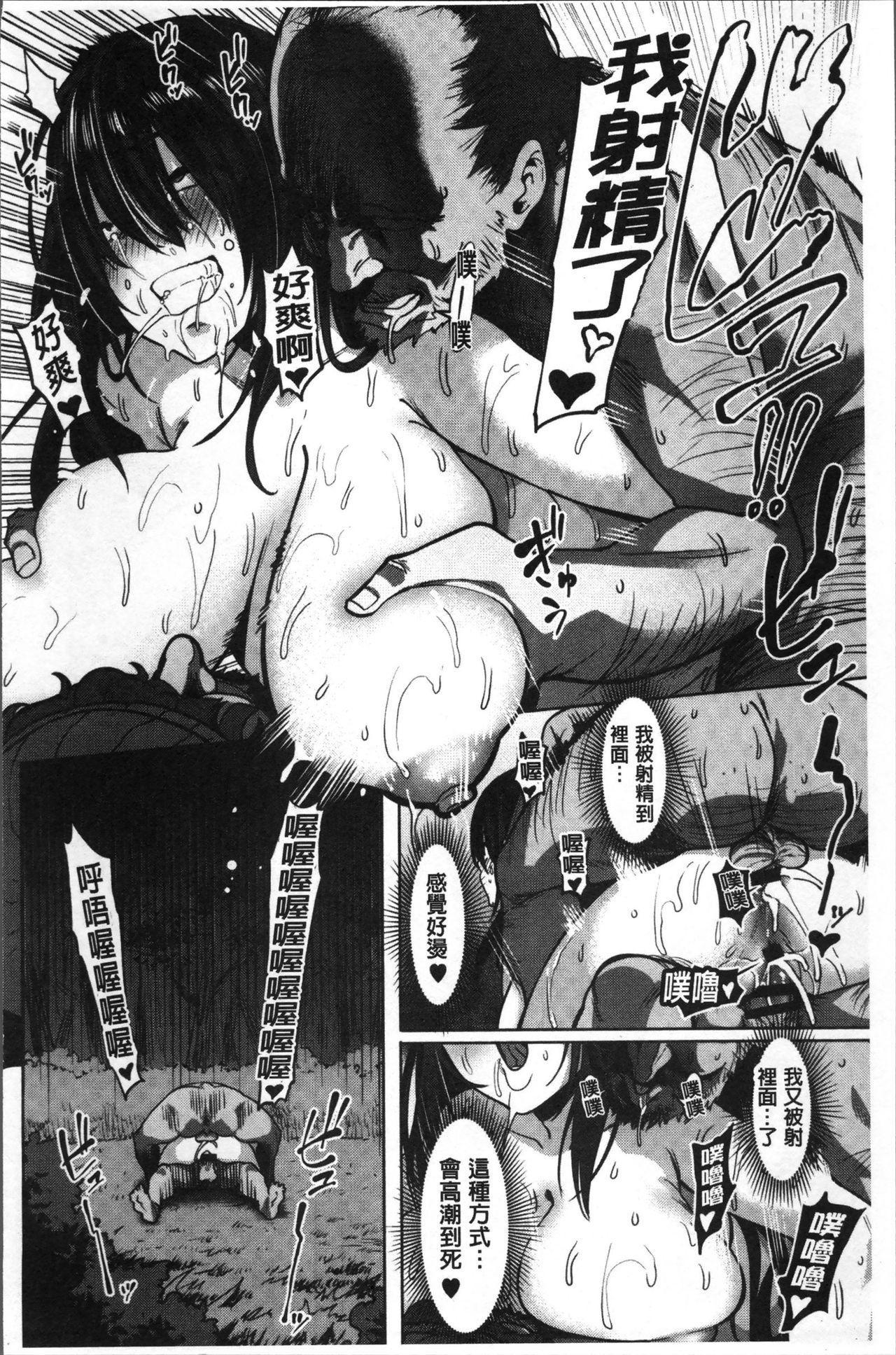 Nee,... Shiyo 196