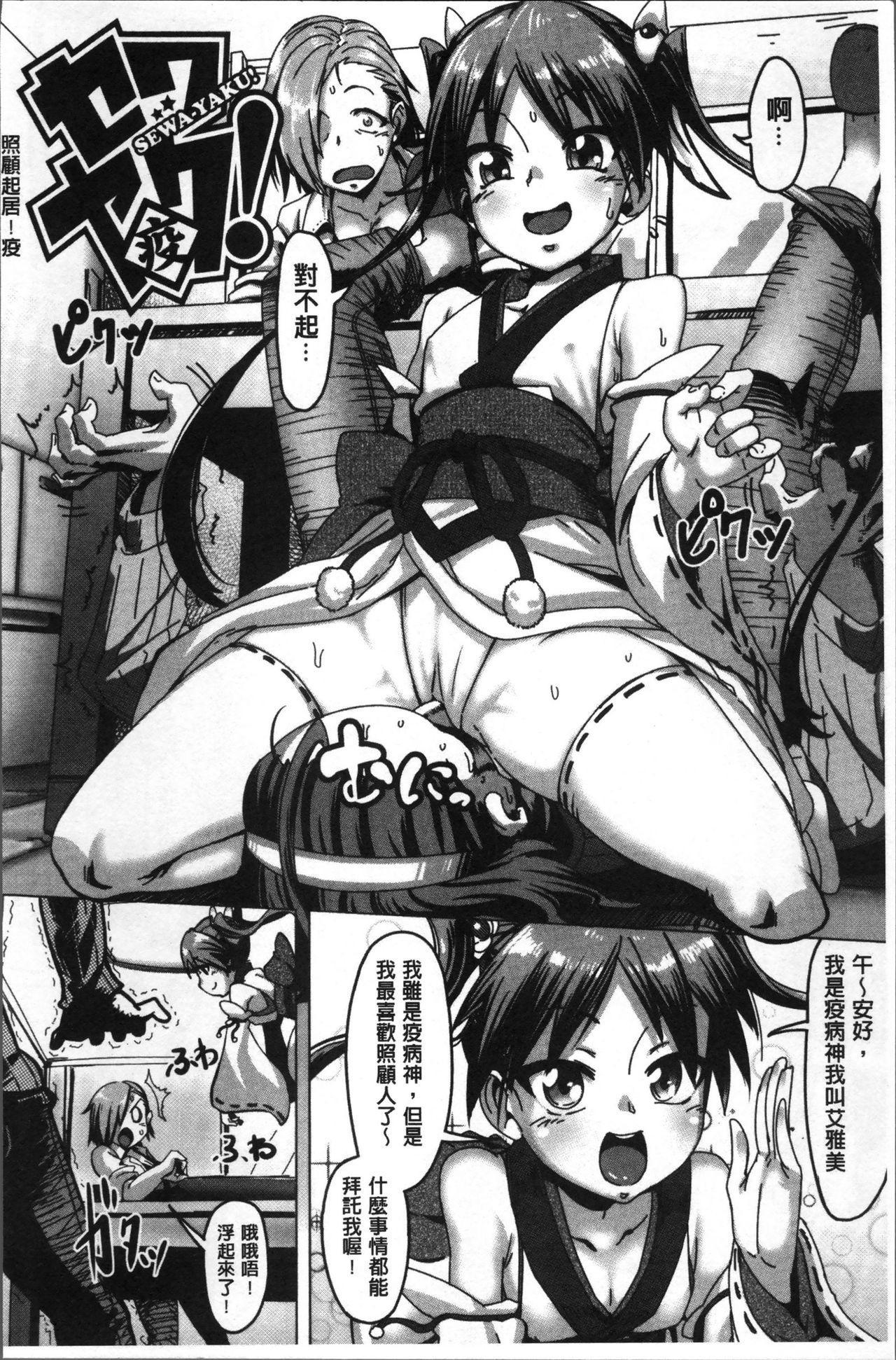 Nee,... Shiyo 200