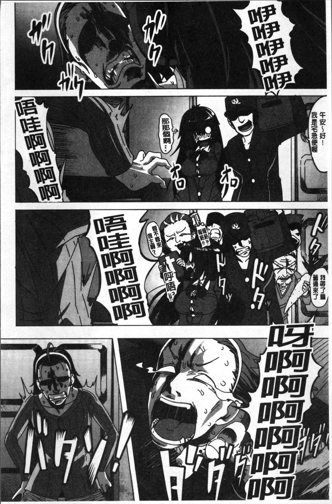 Nee,... Shiyo 202