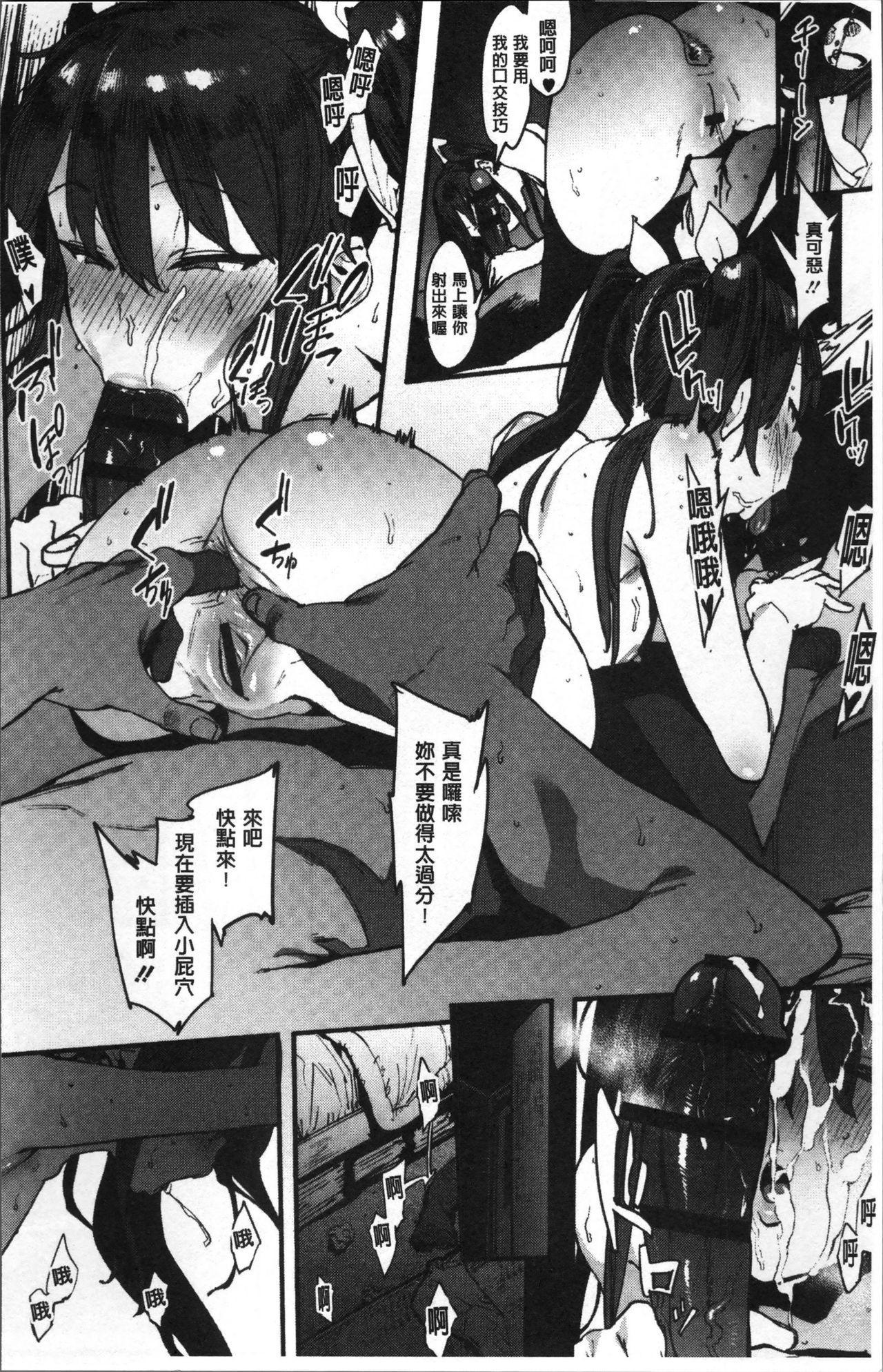 Nee,... Shiyo 224