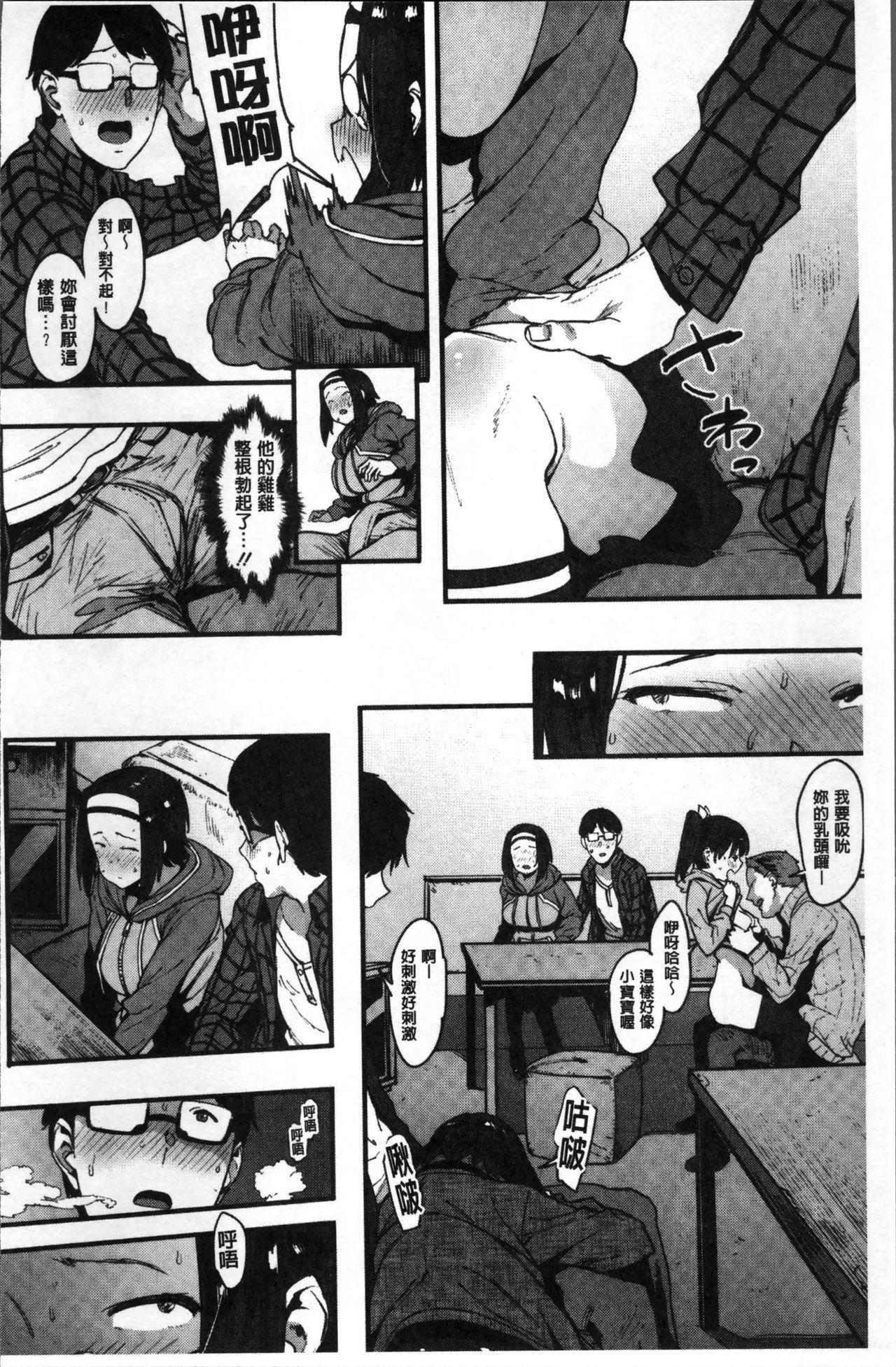 Nee,... Shiyo 38