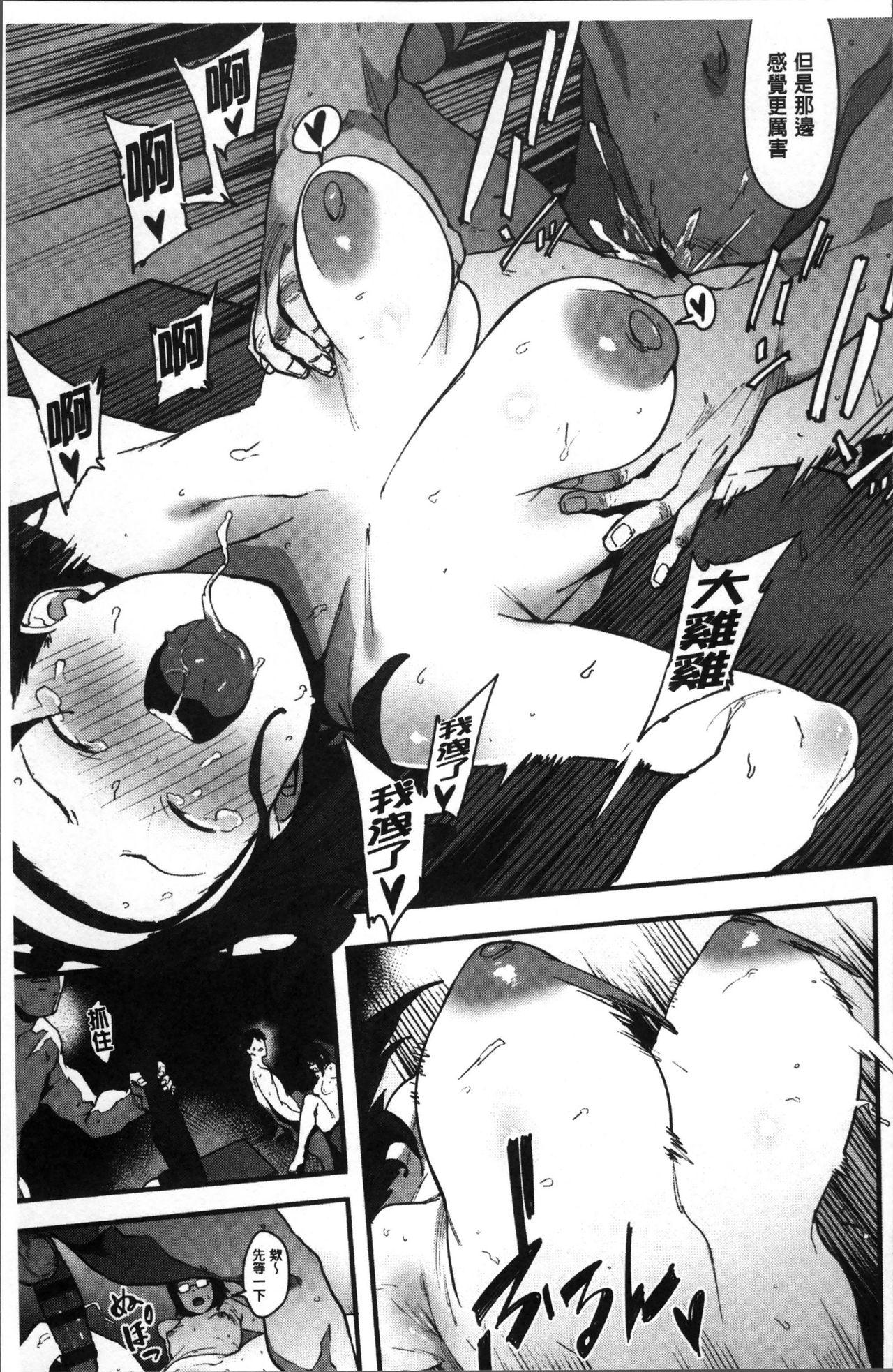 Nee,... Shiyo 49