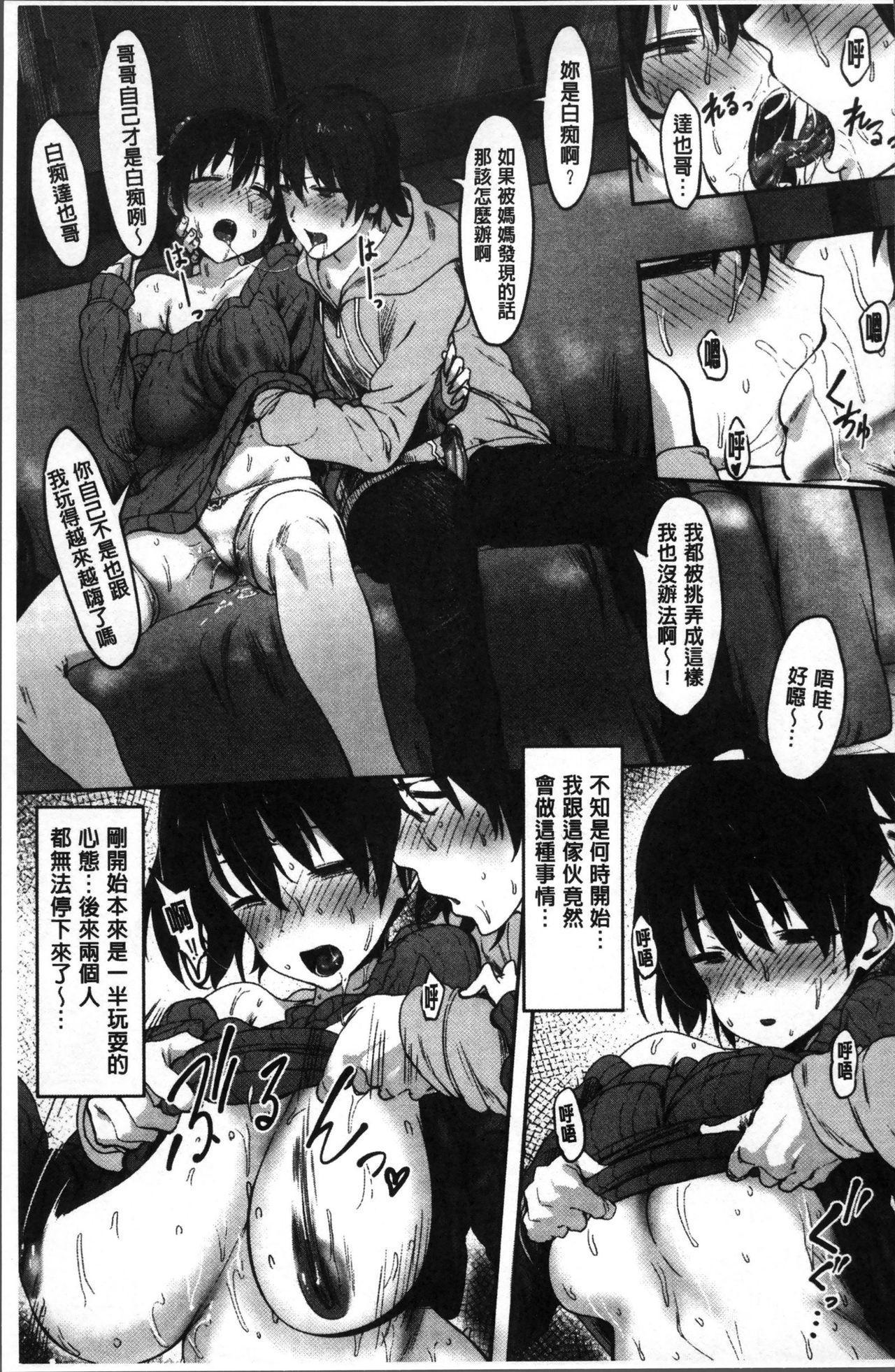 Nee,... Shiyo 57
