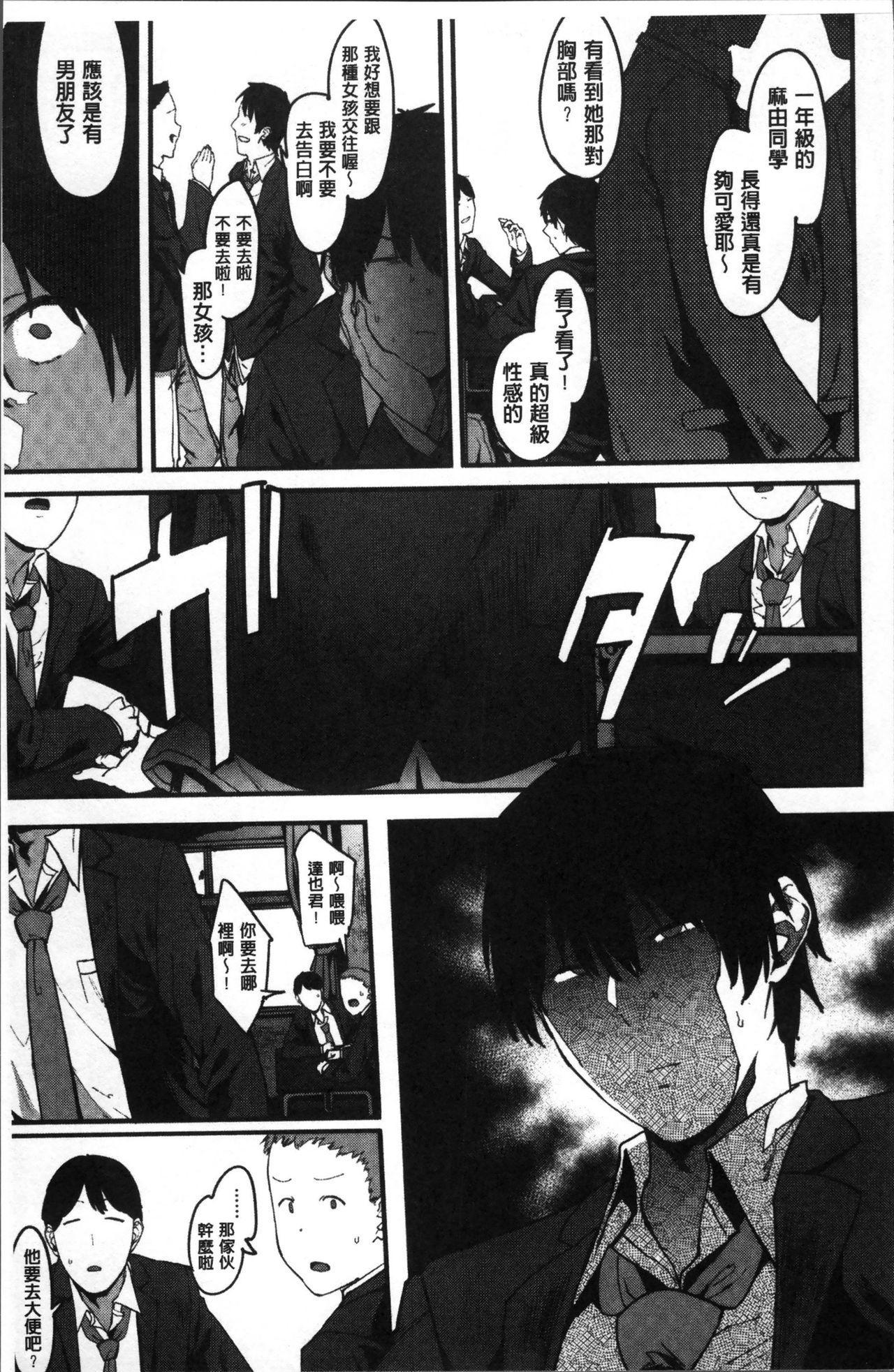 Nee,... Shiyo 81