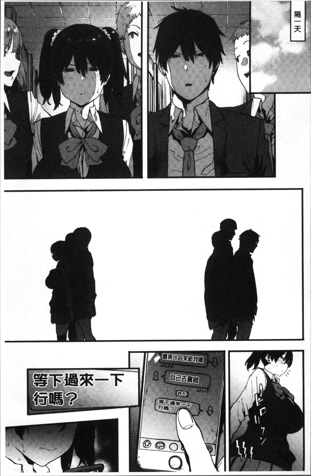 Nee,... Shiyo 89