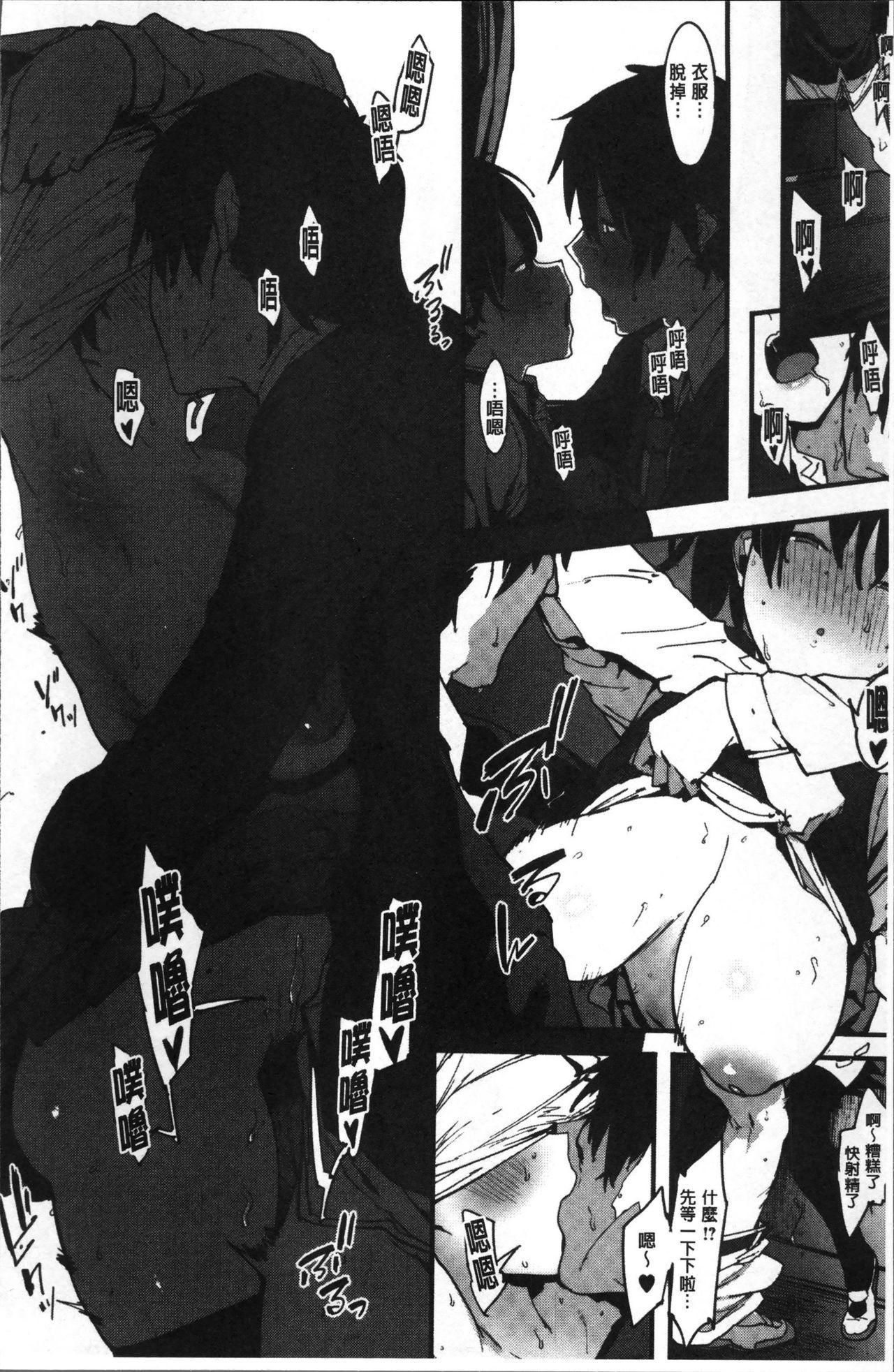 Nee,... Shiyo 96