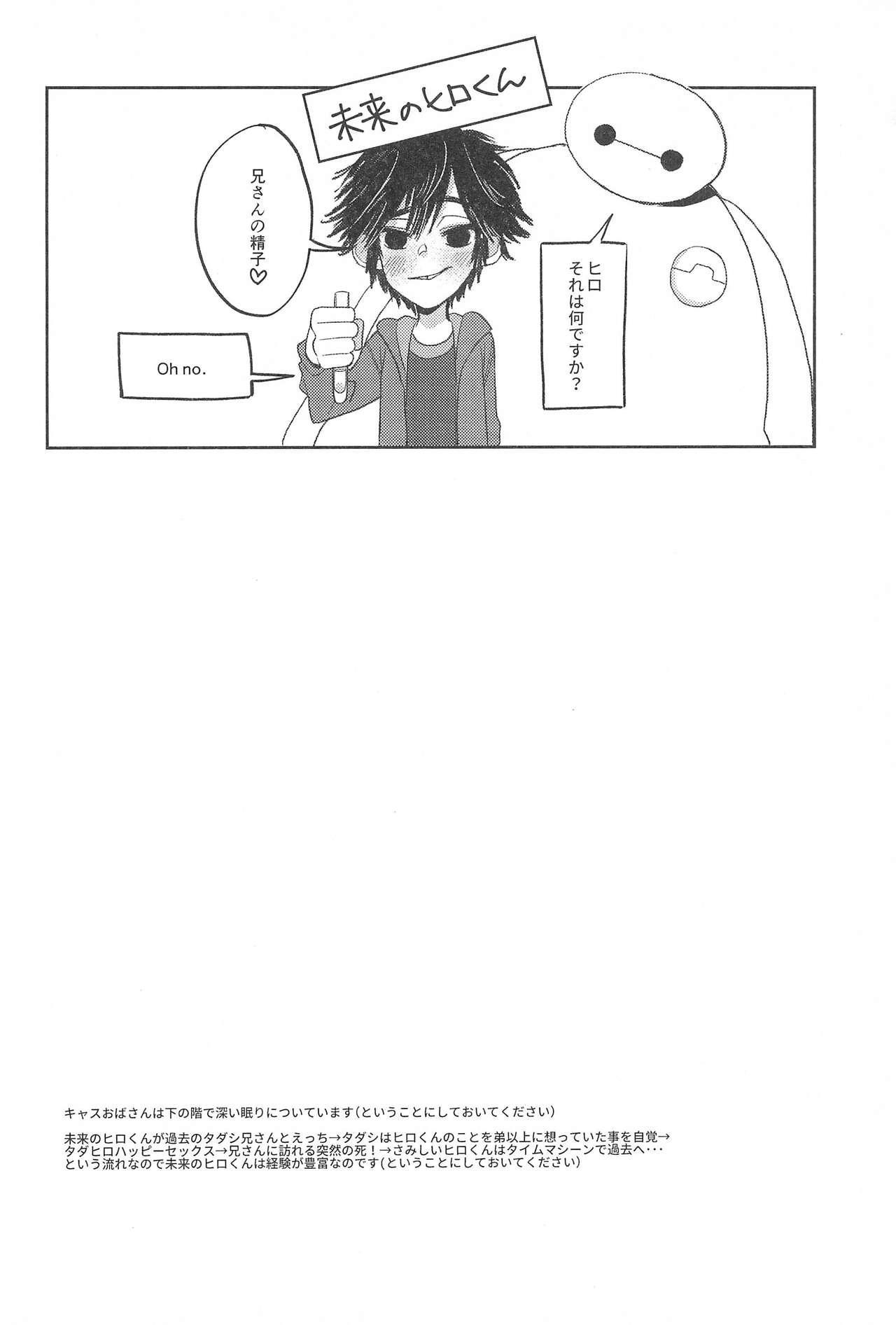 Travel☆Hero 21