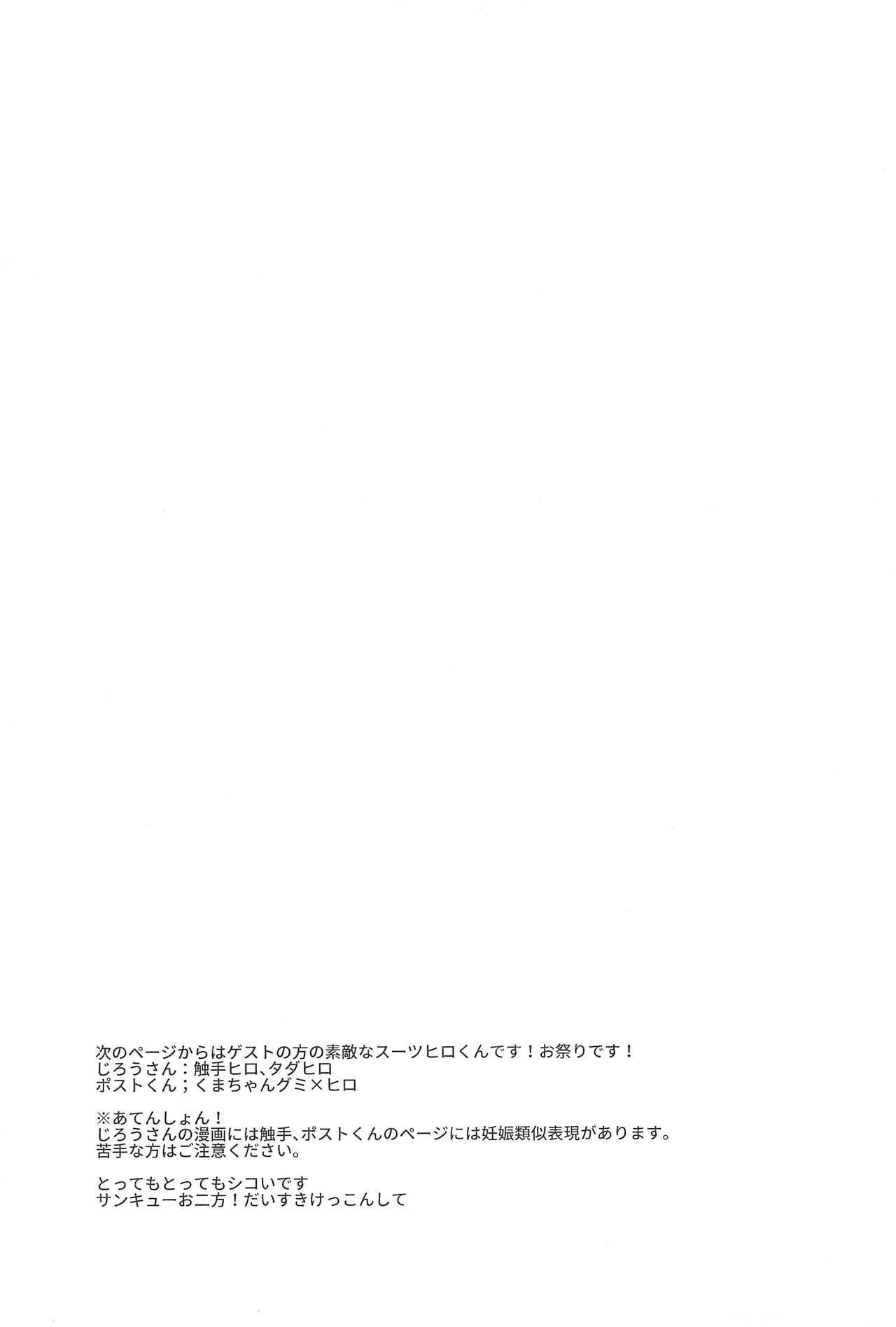 Travel☆Hero 22