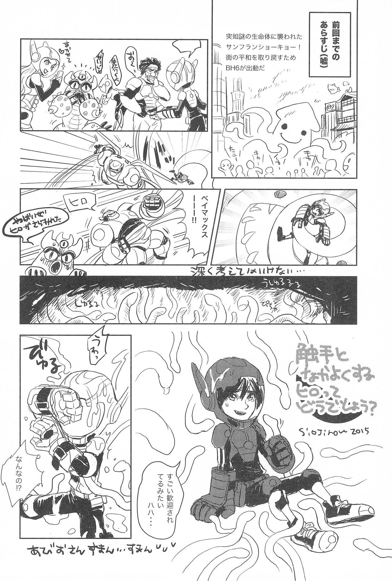 Travel☆Hero 23