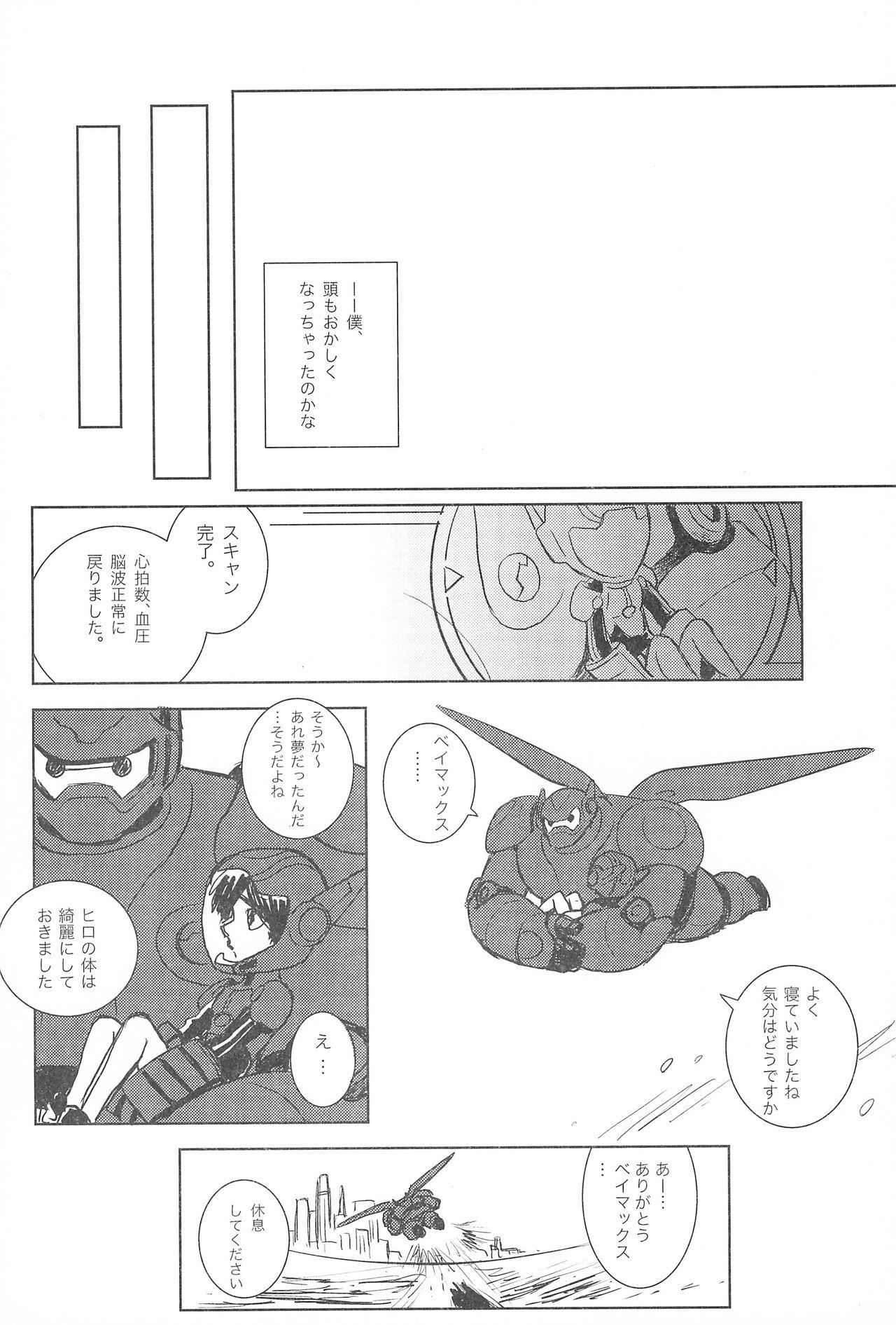 Travel☆Hero 26
