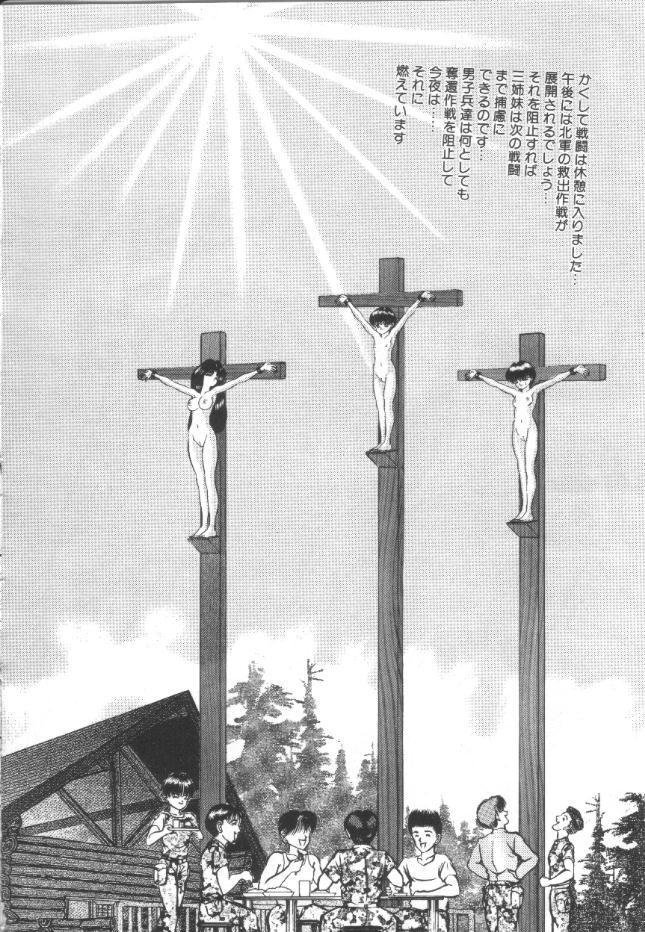 Roshutsu Kyoushitsu 106