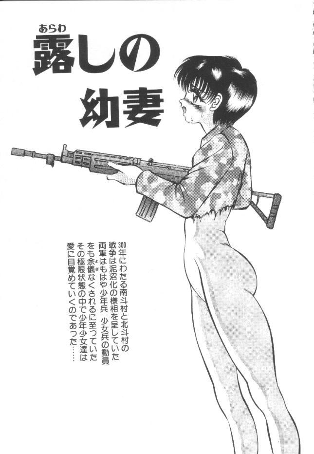 Roshutsu Kyoushitsu 107