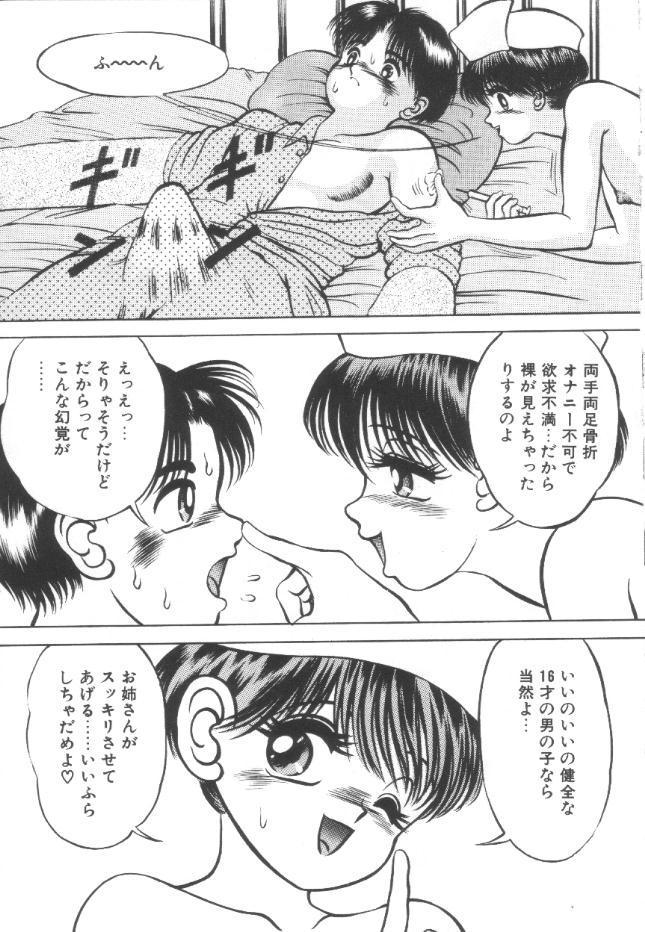 Roshutsu Kyoushitsu 143
