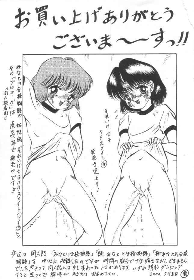 Roshutsu Kyoushitsu 151