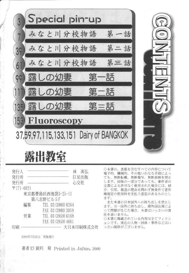 Roshutsu Kyoushitsu 152