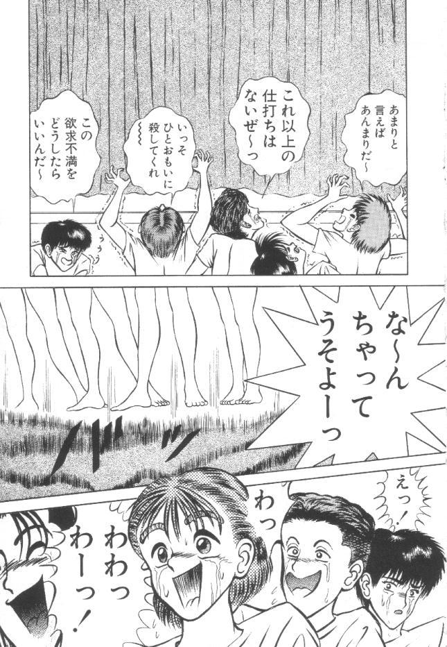 Roshutsu Kyoushitsu 27