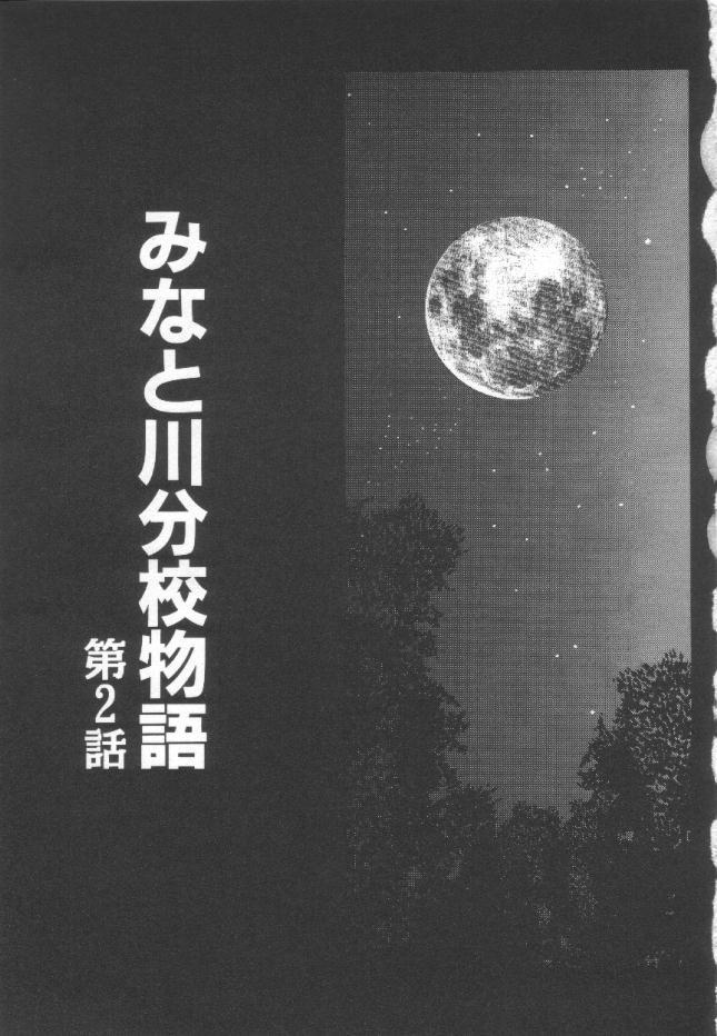 Roshutsu Kyoushitsu 35